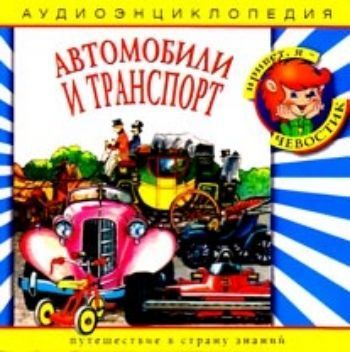 Аудио компакт-диск Автомобили и транспорт. Аудиоэнциклопедия. Для детей 4 - 7 лет.Занятия с детьми дошкольного возраста<br>Веселый музыкальный спектакль познакомит ребят с историей развития наземного транспорта. Маленькие слушатели узнают, когда было изобретено колесо, почему пар движет паровоз, кто создал первый автомобиль, как работает двигатель внутреннего сгорания. Вся эт...<br><br>Год: 2017<br>Высота: 125<br>Ширина: 140<br>Толщина: 10<br>Переплёт: мягкая, склейка