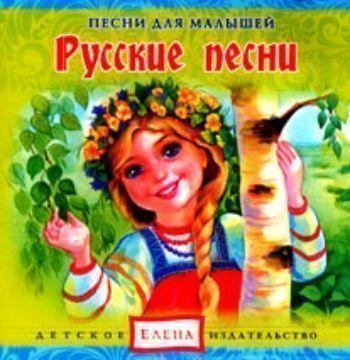 Аудио компакт-диск Русские песни. Из серии Песни для малышей.Занятия с детьми дошкольного возраста<br>Молодые исполнительницы, певицы-фольклористки поют русские народные песни так, как их пели в давние времена. Это - удивительной красоты напевные и протяжные песни и весёлые плясовые. Все они исполнены так, что их с удовольствием будут слушать и малыши, и ...<br><br>Год: 2018