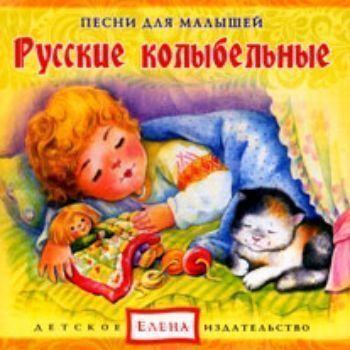 Аудио компакт-диск Русские колыбельные. Из серии Песни для малышей.Занятия с детьми дошкольного возраста<br>Молодые исполнительницы, певицы-фольклористки поют русские народные песни так, как их пели в давние времена. Это - удивительной красоты напевные и протяжные песни.  Все они исполнены так, что их с удовольствием будут слушать и малыши, и дети постарше. Взр...<br><br>Год: 2017<br>Переплёт: твёрдая