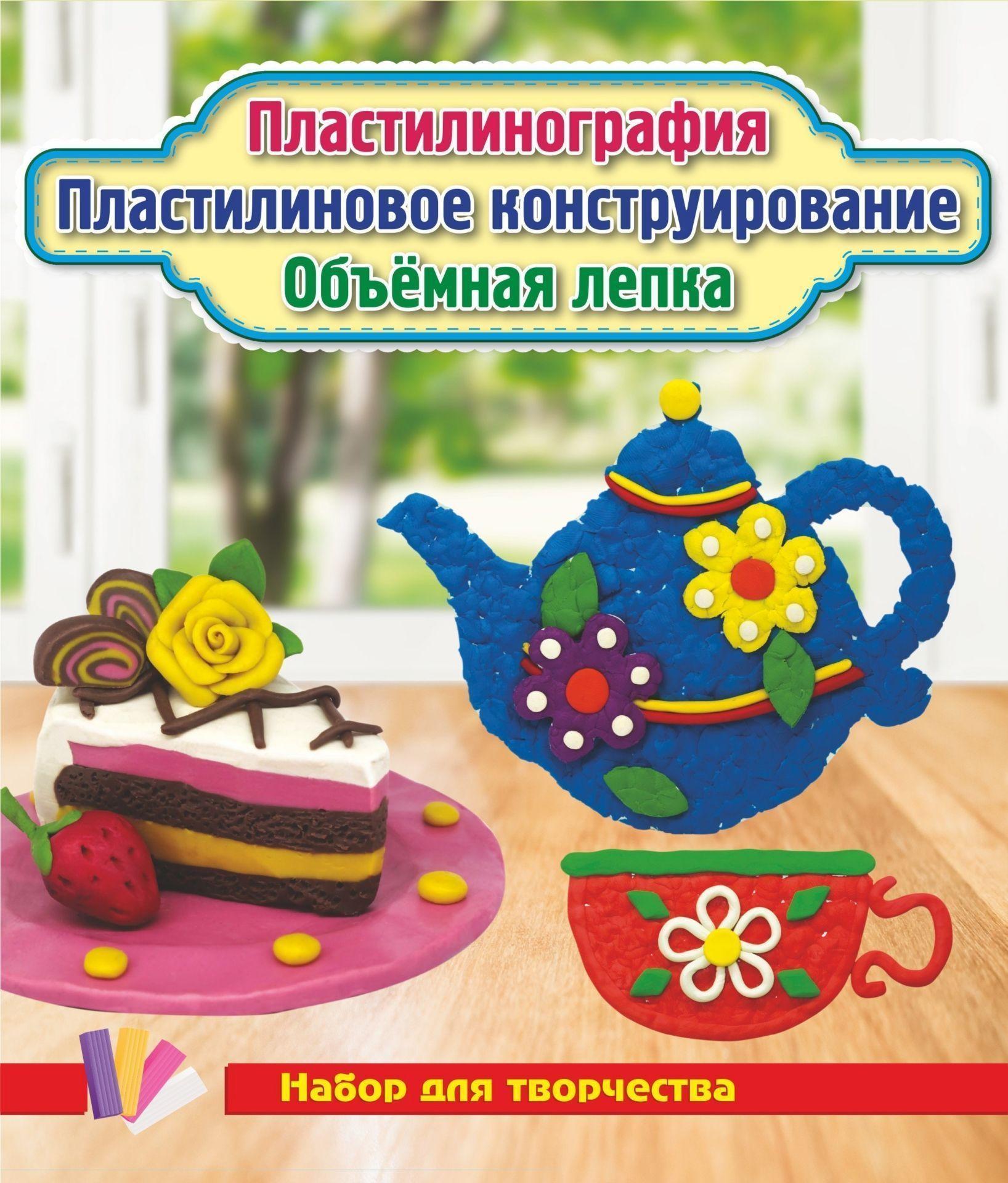Пластилинография. Пластилиновое конструирование. Объёмная лепка. Чашка, чайник, пирожное на блюдце: набор в коробочке содержит 3 цветных карточки, 2 карточки-трафарета, брошюра, 1 стека и 12 брусков пластилинаЛепка<br>Набор Чашка, чайник, пирожное на блюдце в увлекательной игровой форме познакомит детей с тремя разными технологиями лепки: пластилинографией, объемной лепкой и комбинированной пластилинографией с элементами конструирования. Поэтапно и увлекательно орган...<br><br>Год: 2018<br>Серия: Набор для творчества<br>Высота: 230<br>Ширина: 200<br>Толщина: 40<br>Переплёт: набор