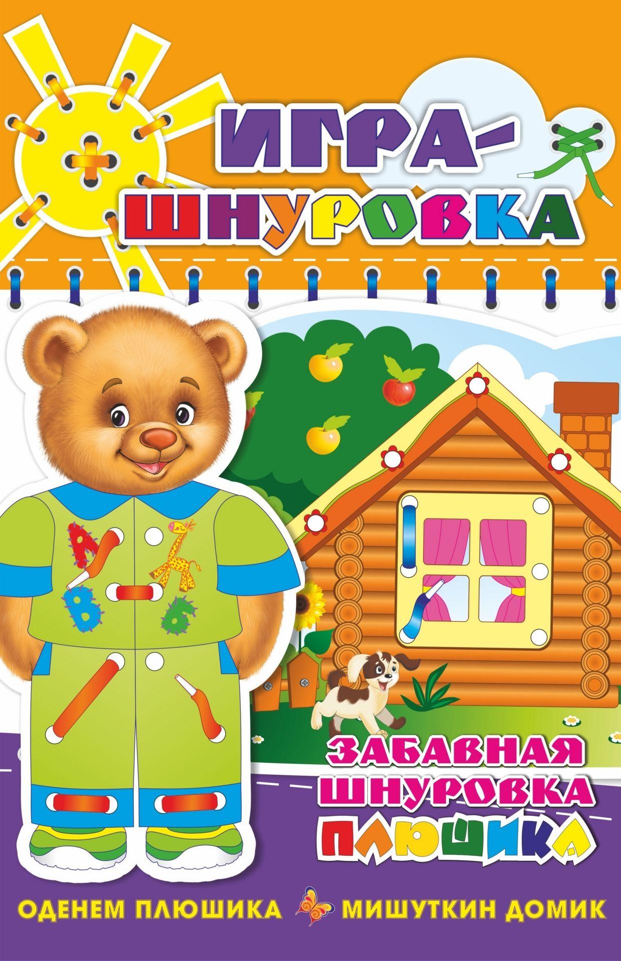 Забавная шнуровка Плюшика. Оденем Плюшика. Мишуткин домик. Игра-шнуровка для детей от года до трёх летЗанятия с детьми дошкольного возраста<br>Весёлый и озорной медвежонок Плюшик представляет развивающую игрушку - шнуровку, предназначенную для детей раннего и младшего дошкольного возраста. Представленная игра - шнуровка в забавной форме, с интересным персонажем, поможет малышам развить мелкую мо...<br><br>Авторы: Батова И.С.<br>Год: 2017<br>Серия: Развивающий игровой набор<br>Высота: 300<br>Ширина: 210<br>Переплёт: набор