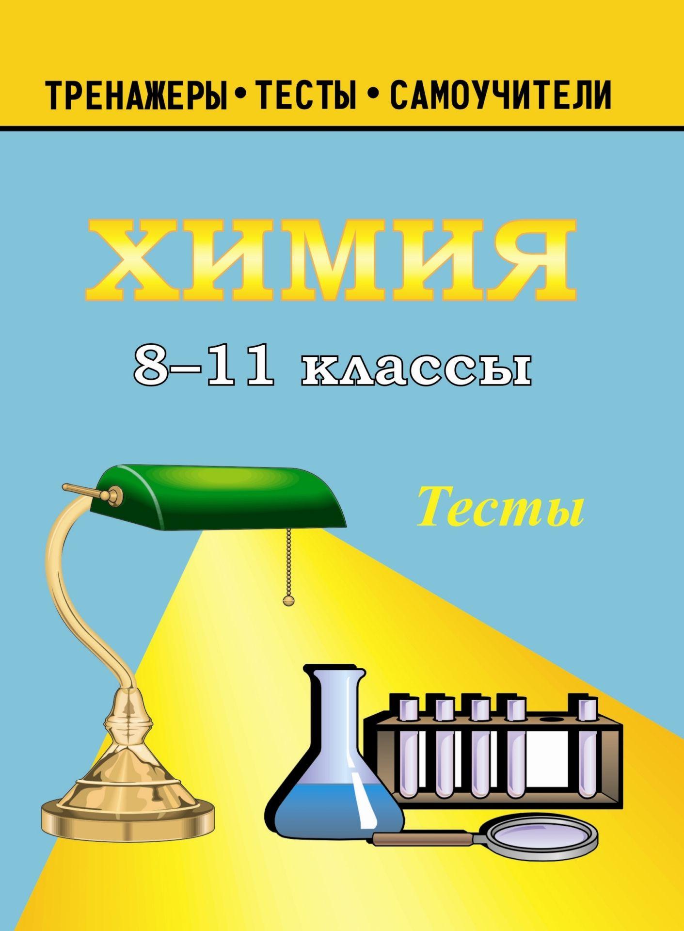 Тесты по химии. 8-11 клПредметы<br>Пособие содержит тестовые задания по химии. В нем представлены основные темы по общей, неорганической и органической химии.Темы и их последовательность полностью соответствуют программам по химии для 8–11 классов общеобразовательных школ, гимназий и лицее...<br><br>Авторы: Савин Г. А.<br>Год: 2005<br>Серия: Тренажеры. Тесты. Самоучители<br>ISBN: 5-88844-089-2