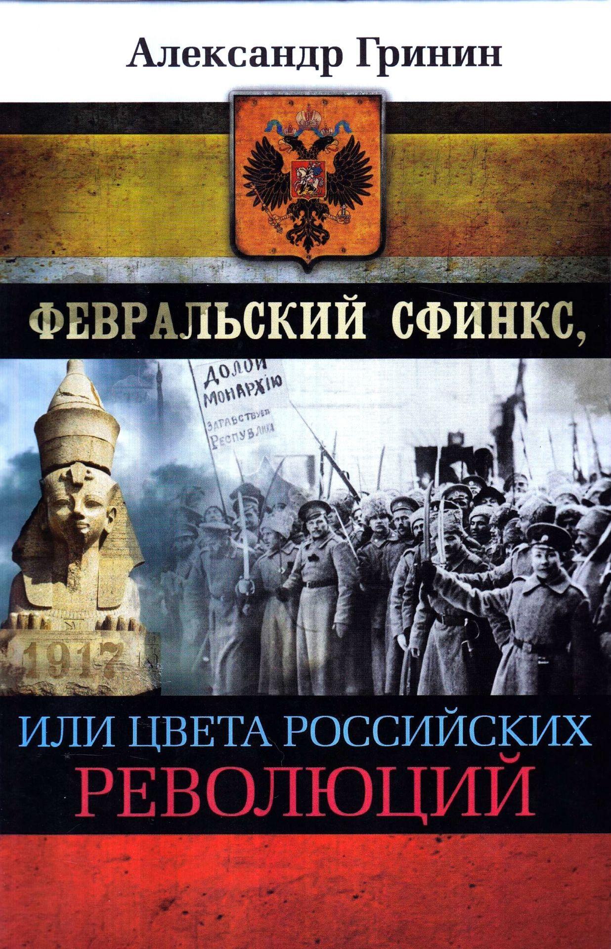 Февральский сфинкс, или цвета российских революцийПреподавателям<br>Природа Февральской революции, которая открыла в XX веке наиболее трагический период российской истории, несмотря па ушедшее столетие, так и осталась загадкой. Почему эра свободы и демократии образца 1917 года закончилась в России распадом государства, ...<br><br>Авторы: Гринин А.<br>Год: 2017<br>ISBN: 978-5-906972-18-7<br>Высота: 220<br>Ширина: 150<br>Толщина: 30