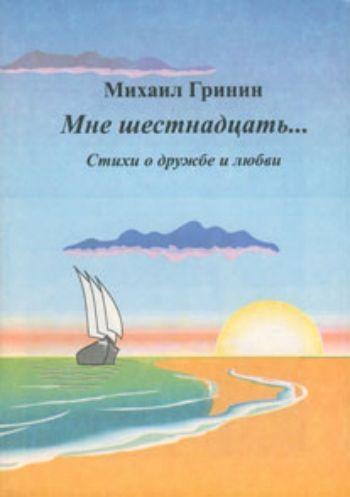 Мне шестнадцать... Стихи о дружбе и любвиСтихи<br>В лирической исповеди юного поэта Михаила Гринина Вы найдёте глубокие чувства, рождённые первой любовью, интересные мысли о дружбе и верности, настоящую мечту и благородные замыслы.<br><br>Авторы: Гринин М.Е.<br>Год: 1998<br>ISBN: 5-88843-076-5<br>Высота: 196<br>Ширина: 140<br>Толщина: 3<br>Переплёт: мягкая, склейка