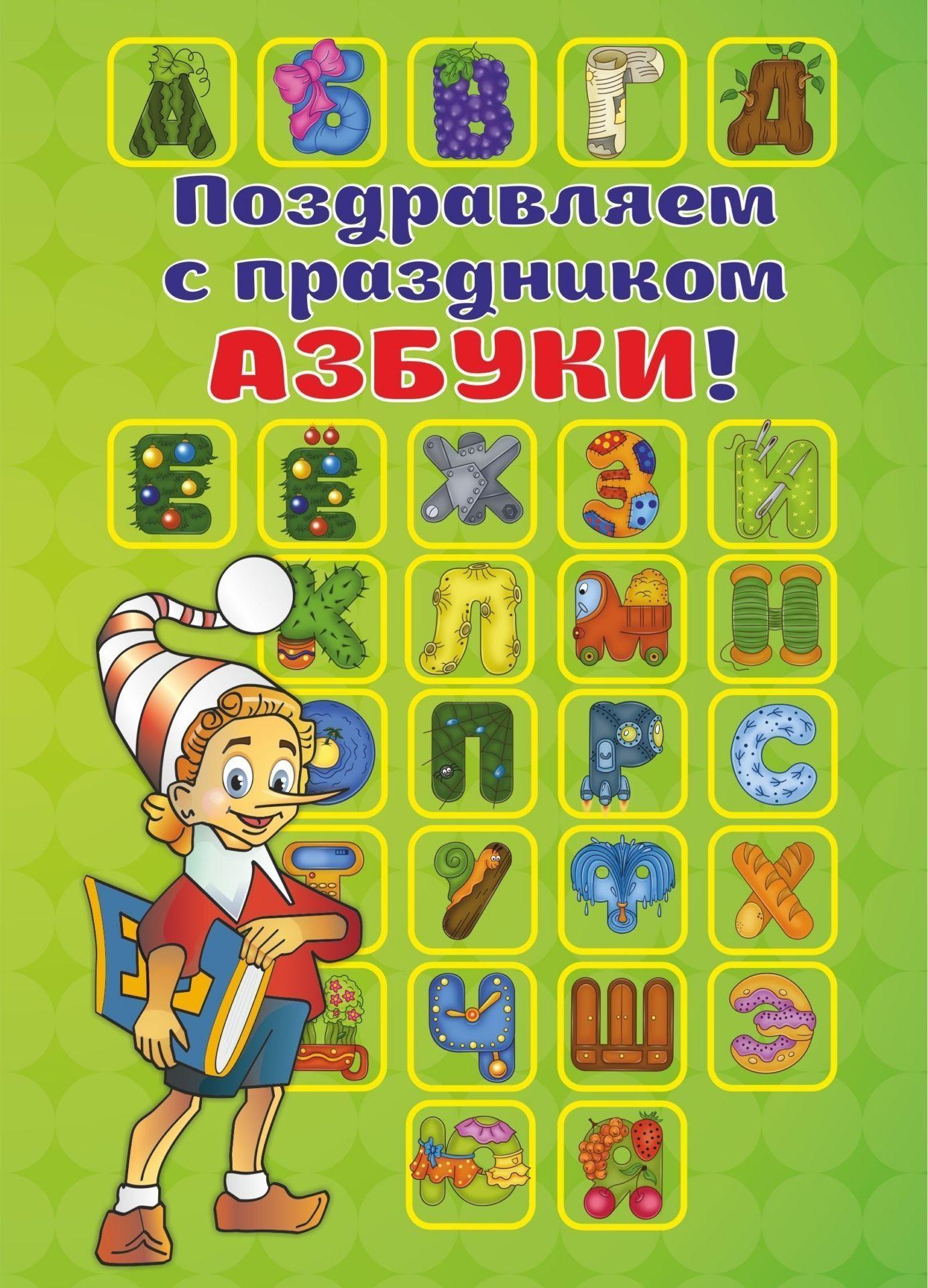 Поздравляем с праздником Азбуки! (открытка)Фирменные открытки<br>.<br><br>Год: 2017<br>Высота: 210<br>Ширина: 148