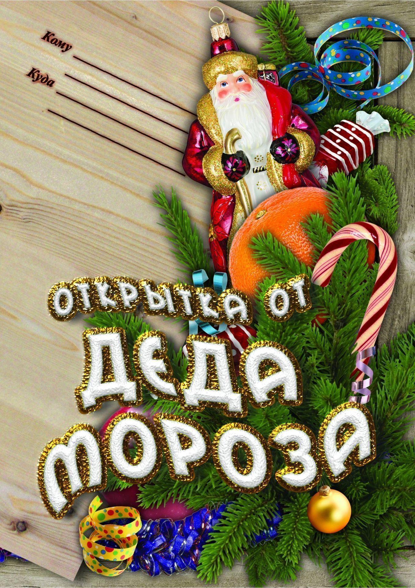 Открытка от Деда МорозаФирменные открытки<br>.<br><br>Год: 2017<br>Высота: 210<br>Ширина: 148