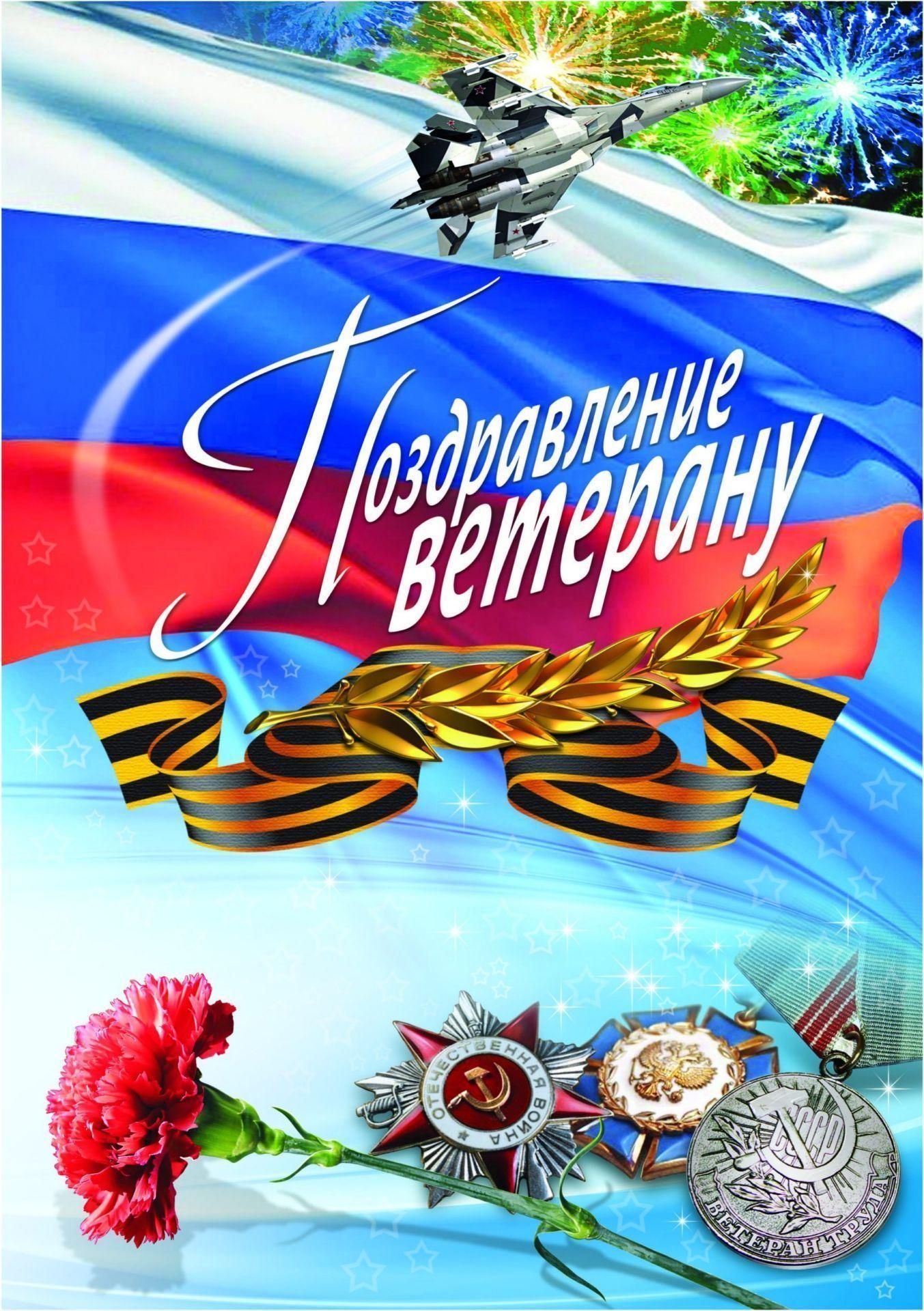 Поздравление ветерану (открытка)Фирменные открытки<br>.<br><br>Год: 2017<br>Высота: 210<br>Ширина: 148