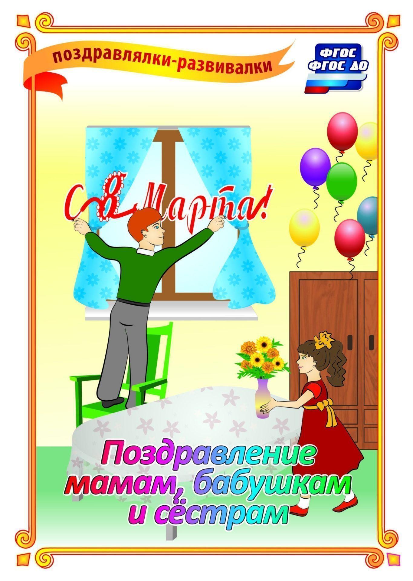 С 8 Марта! Поздравление мамам, бабушкам и сёстрам: поздравлялка-развивалкаФирменные открытки<br>.<br><br>Год: 2017<br>Серия: Поздравлялки-развивалки<br>Высота: 210<br>Ширина: 148