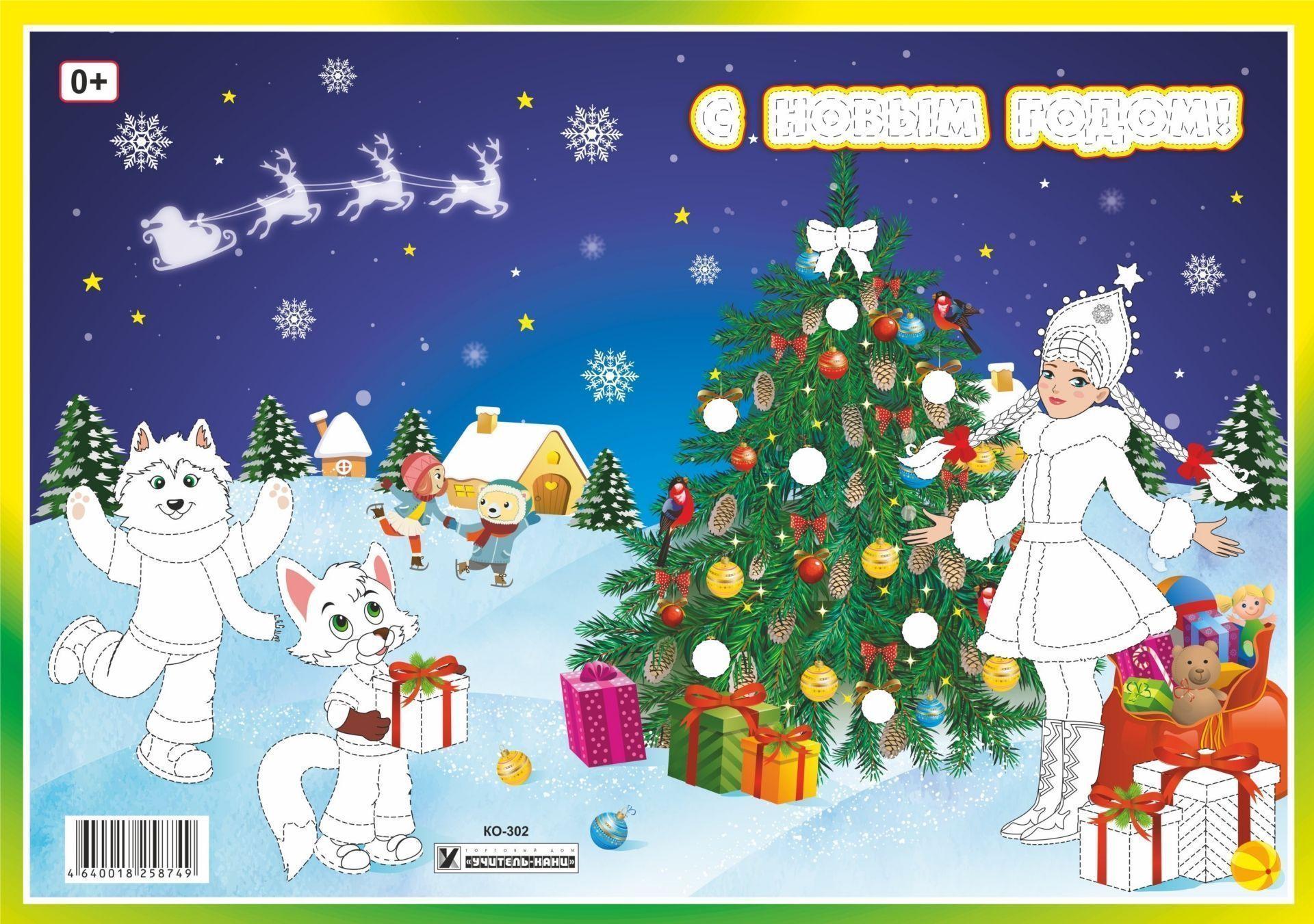 Открытка-раскраска С Новым Годом!С Новым годом<br>Делать подарки своими руками для родных - это замечательная традиция, которая всегда актуальна в педагогической и родительской практике. Детям всегда приятно дарить подарки, которые они подготовили сами или вместе со взрослыми. В этом случае каждый подаро...<br><br>Год: 2017<br>Серия: Открытка-раскраска<br>Высота: 210<br>Ширина: 148