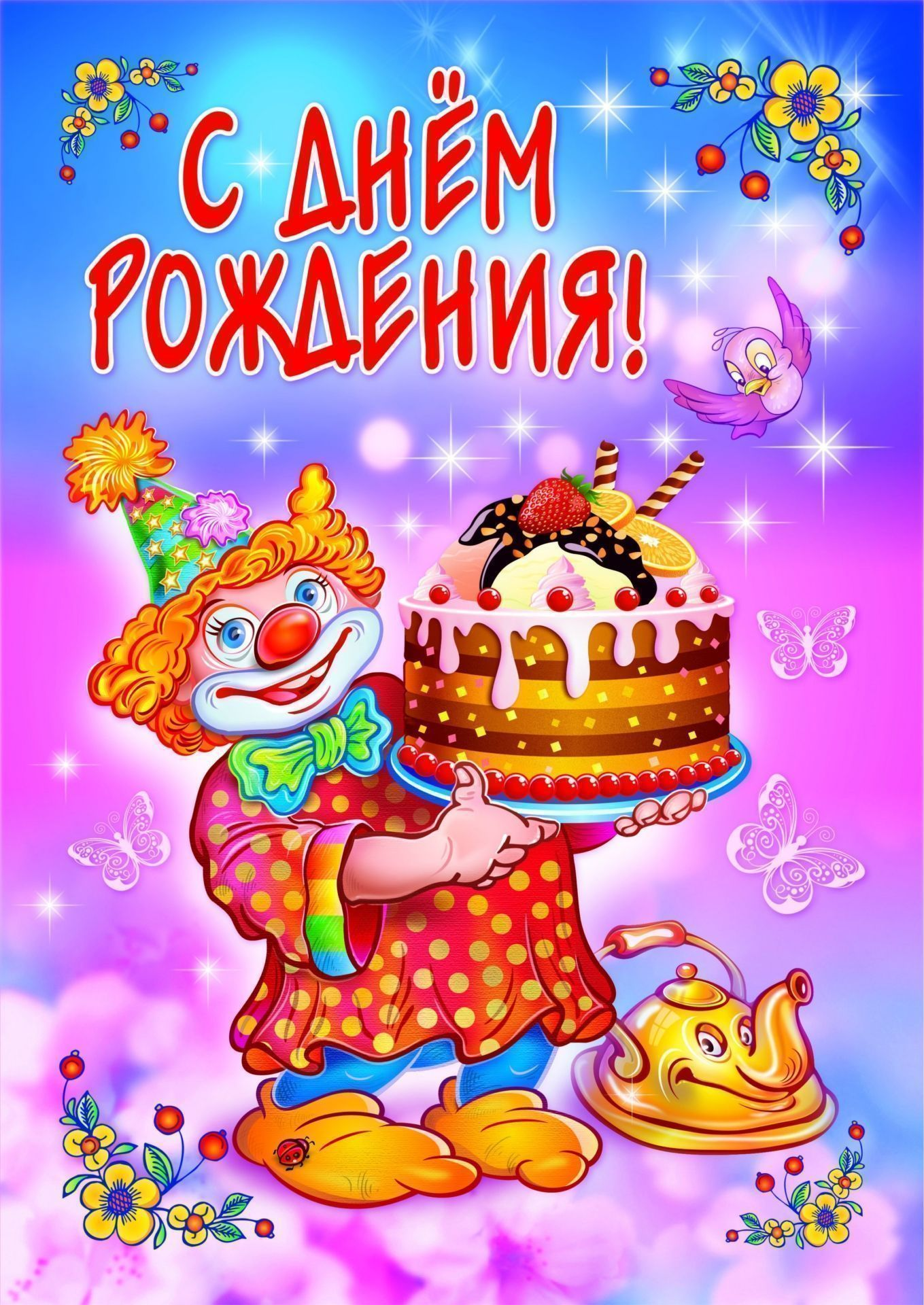 С днём рождения! (открытка)С Днём рождения!<br>.<br><br>Год: 2017<br>Высота: 297<br>Ширина: 210