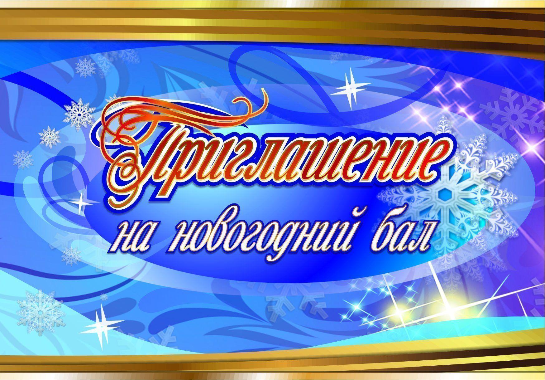 Приглашение на новогодний балПриглашения<br>.<br><br>Год: 2017<br>Высота: 103<br>Ширина: 148