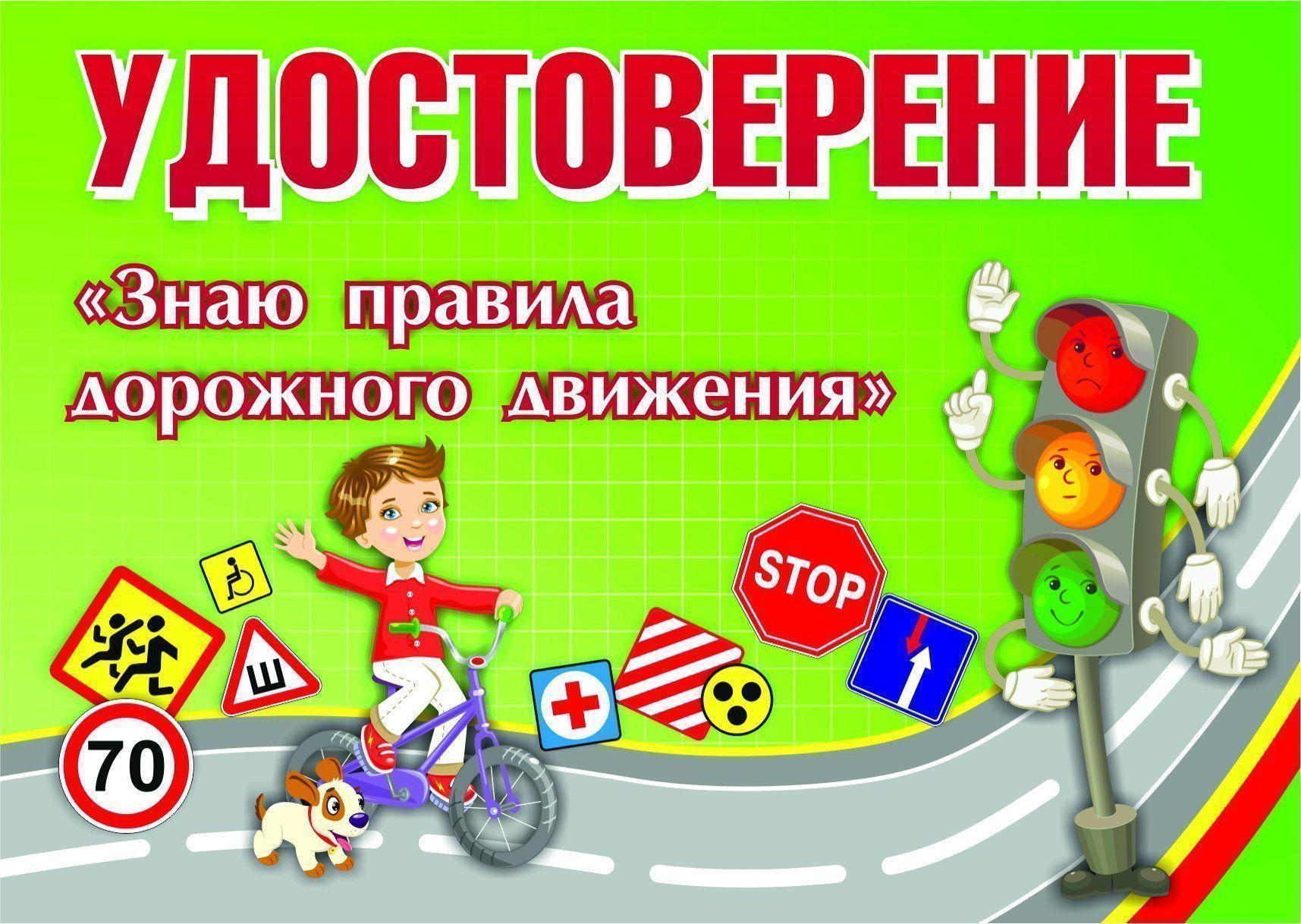 Удостоверение Знаю правила дорожного движенияУчащимся<br>.<br><br>Год: 2017<br>Высота: 103<br>Ширина: 296