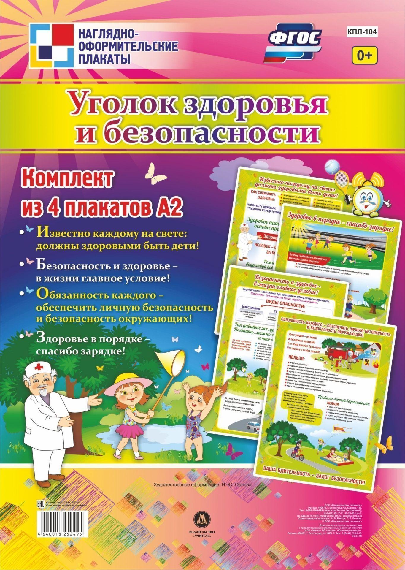 Комплект плакатов Уголок здоровья и безопасности: 4 плакатаИнформационно-деловое оснащение ДОО<br>.<br><br>Год: 2017<br>Серия: Наглядно-оформительские плакаты<br>Высота: 594<br>Ширина: 420<br>Переплёт: набор