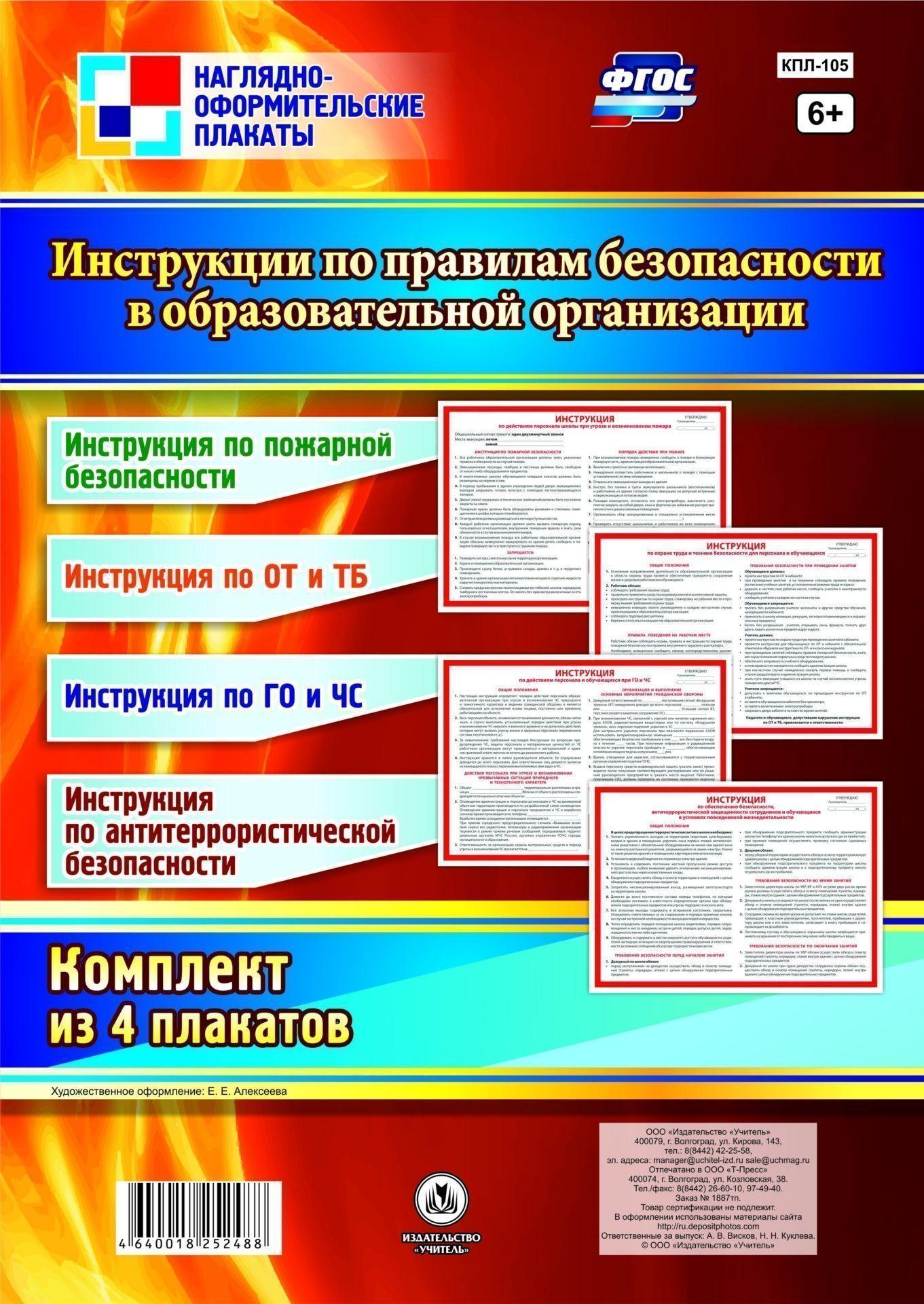 Комплект плакатов Инструкции по правилам безопасности в образовательной организации: 4 плакатаТематические плакаты<br>.<br><br>Год: 2017<br>Серия: Наглядно-оформительские плакаты<br>Высота: 594<br>Ширина: 420<br>Толщина: 2<br>Переплёт: набор