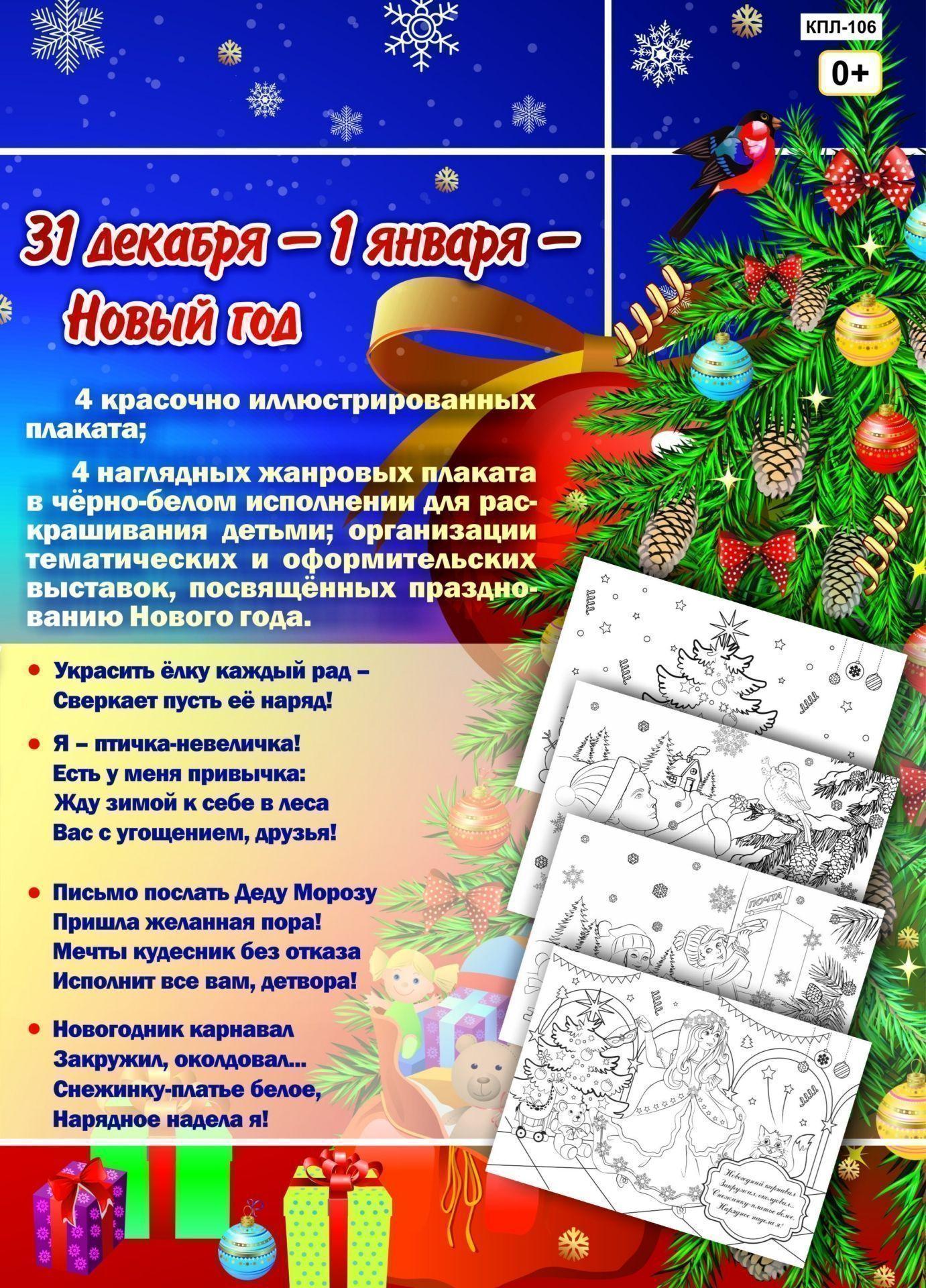 Комплект плакатов Любимый праздник - Новый год: 8 плакатовТематические плакаты<br>.<br><br>Год: 2017<br>Серия: Наглядно-оформительские плакаты<br>Высота: 297<br>Ширина: 420