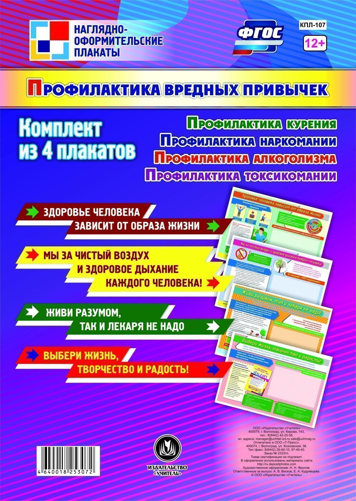 Комплект плакатов  Профилактика вредных привычек: 4 плакатаТематические плакаты<br>.<br><br>Год: 2017<br>Серия: Наглядно-оформительские плакаты<br>Высота: 594<br>Ширина: 420<br>Переплёт: набор