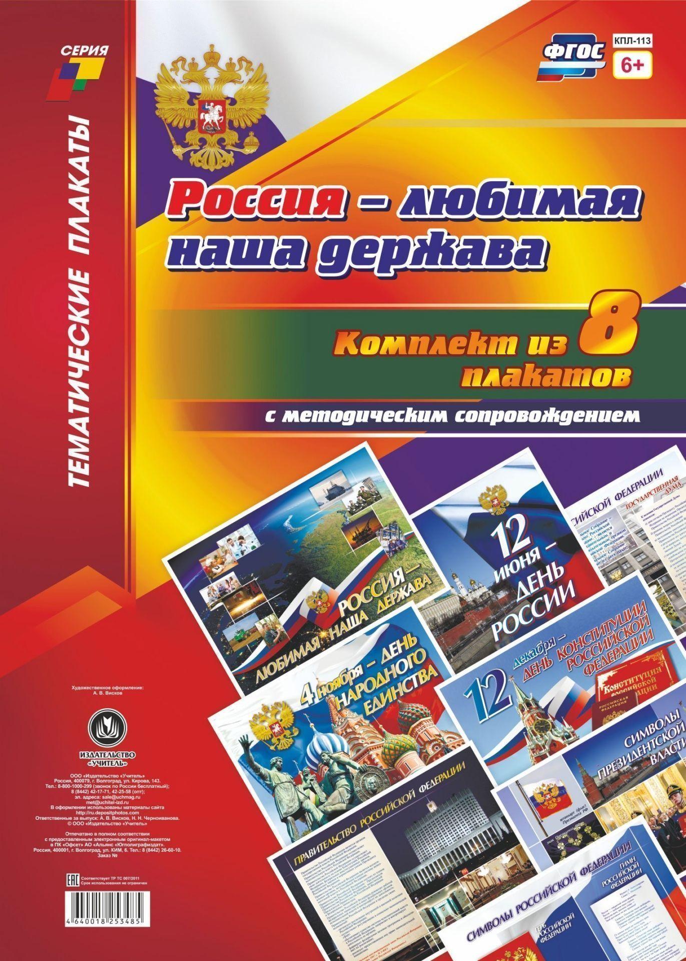 Комплект плакатов Россия - любимая наша держава: 8 плакатов с методическим сопровождениемИнформационно-деловое оснащение ДОО<br>.<br><br>Год: 2017<br>Серия: Тематические плакаты<br>Высота: 297<br>Ширина: 420
