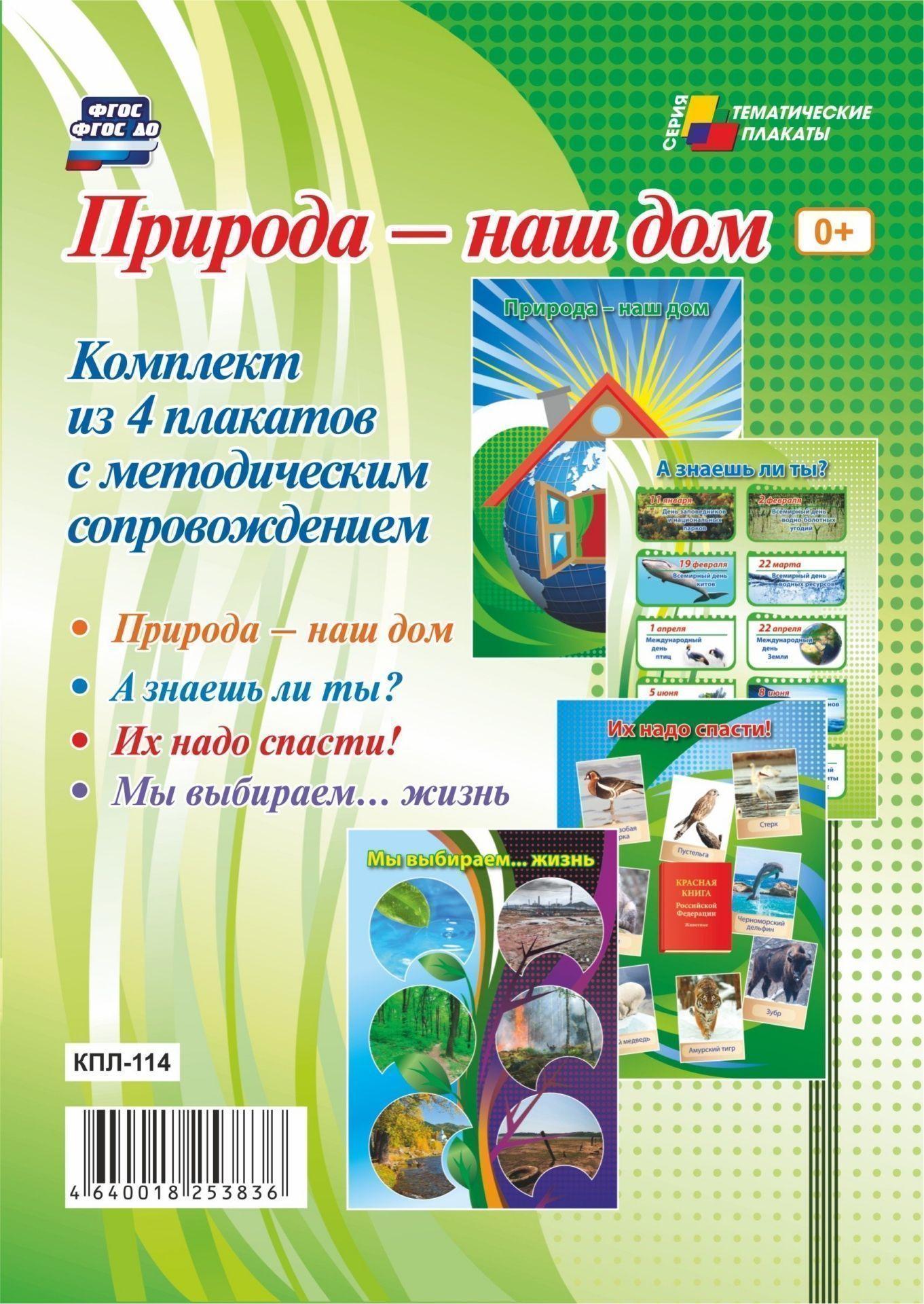 Комплект плакатов Природа - наш дом: 4 плаката с методическим сопровождениемИнформационно-деловое оснащение ДОО<br>.<br><br>Год: 2017<br>Серия: Тематические плакаты<br>Высота: 297<br>Ширина: 420