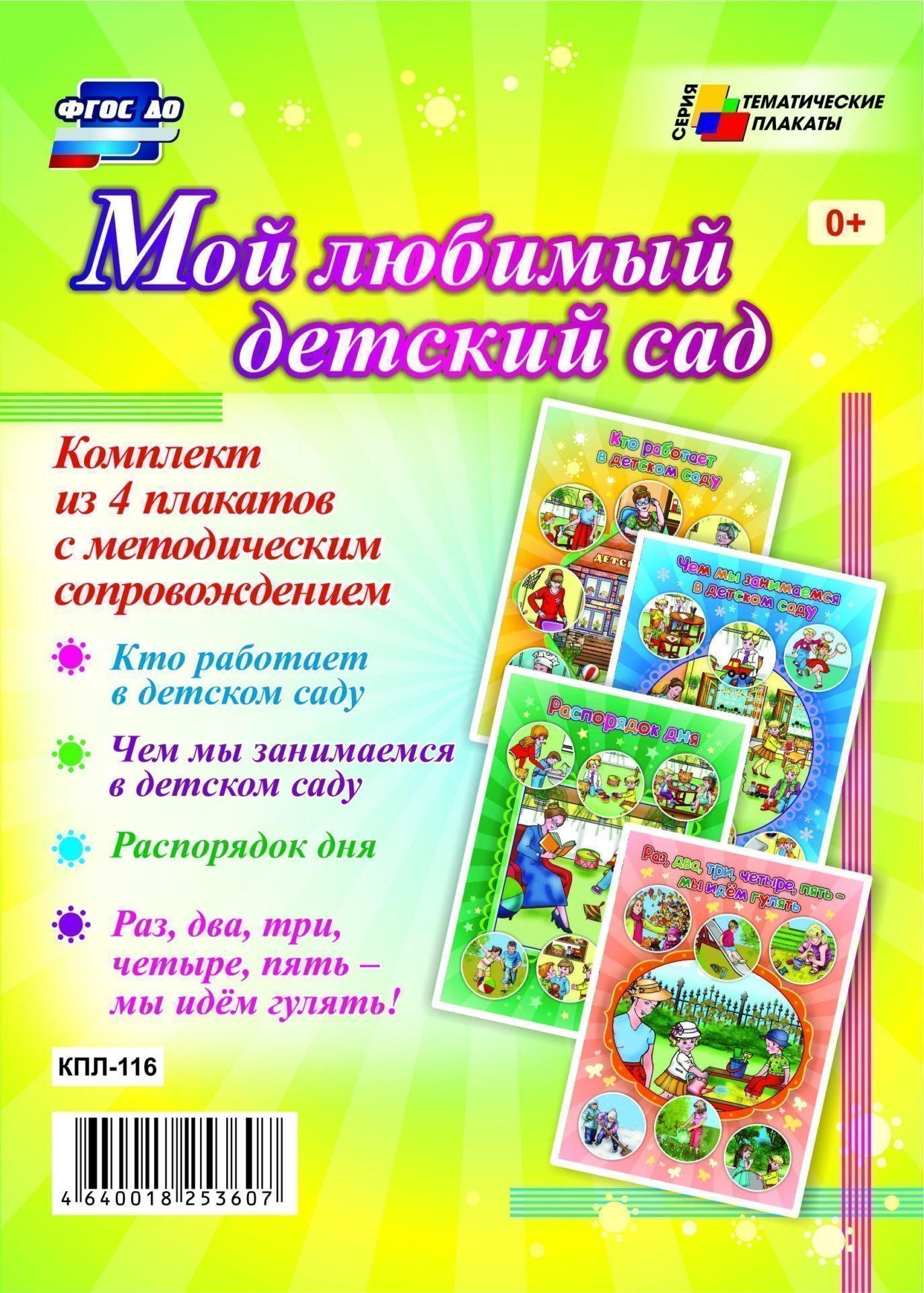 Комплект плакатов Мой любимый детский сад: 4 плаката с методическим сопровождениемИнформационно-деловое оснащение ДОО<br>.<br><br>Год: 2017<br>Серия: Тематические плакаты<br>Высота: 297<br>Ширина: 420<br>Толщина: 3
