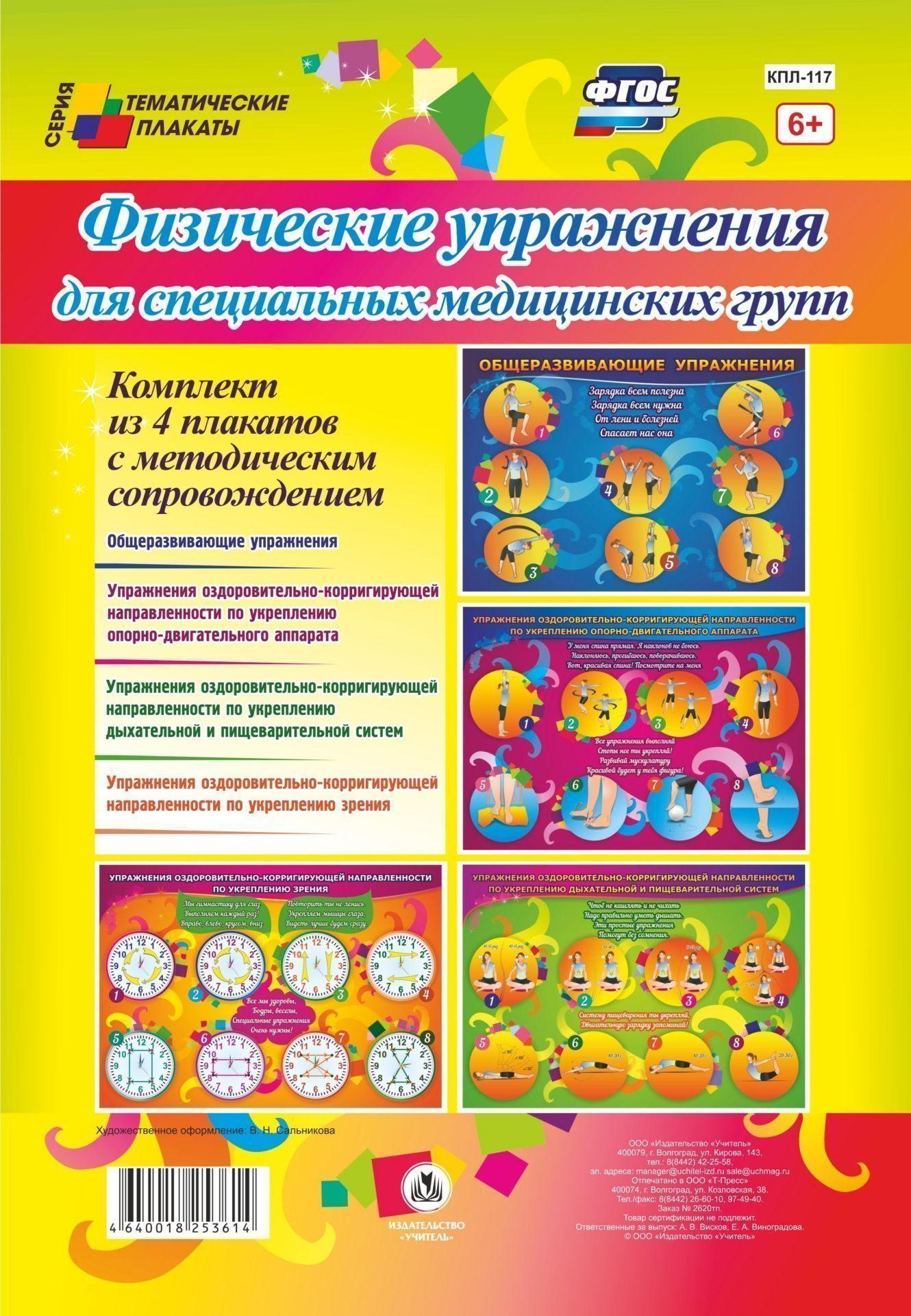 Комплект плакатов Физические упражнения для специальных медицинских групп: 4 плаката с методическим сопровождениемИнформационно-деловое оснащение ДОО<br>Комплект тематических плакатов Физические упражнения для специальных медицинских групп включает 4 красочных иллюстрированных плакатов:1. Общеразвивающие упражнения.2. Упражнения оздоровительно-корригирующей направленности по укреплению опорно-двигательн...<br><br>Год: 2017<br>Серия: Тематические плакаты<br>Высота: 594<br>Ширина: 420