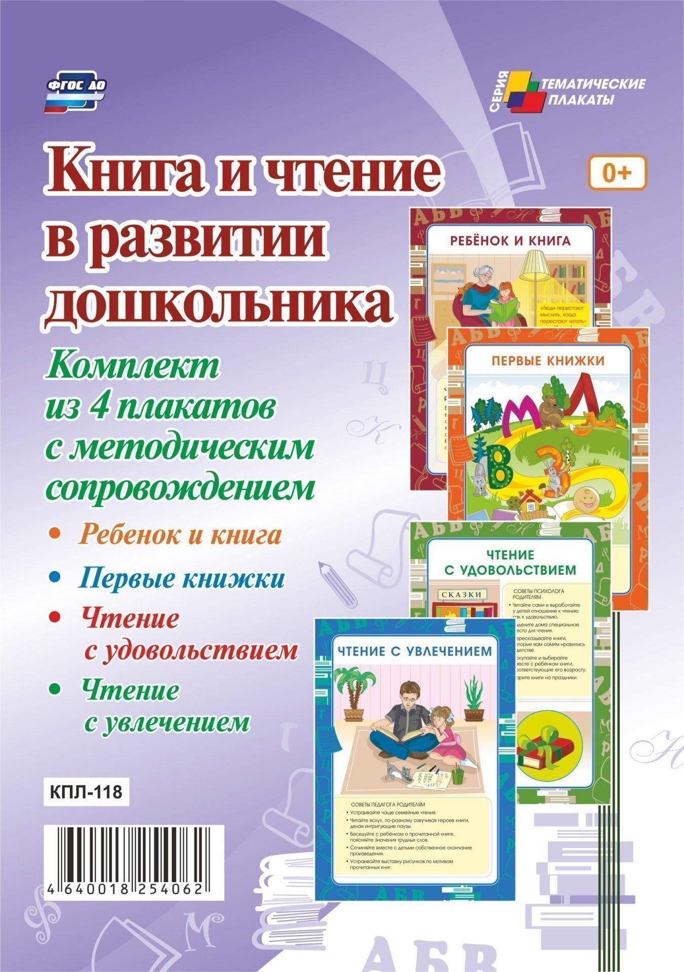 Комплект плакатов Книга и чтение в развитии дошкольника: 4 плаката с методическим сопровождениемИнформационно-деловое оснащение ДОО<br>.<br><br>Год: 2017<br>Серия: Тематические плакаты<br>Высота: 297<br>Ширина: 420