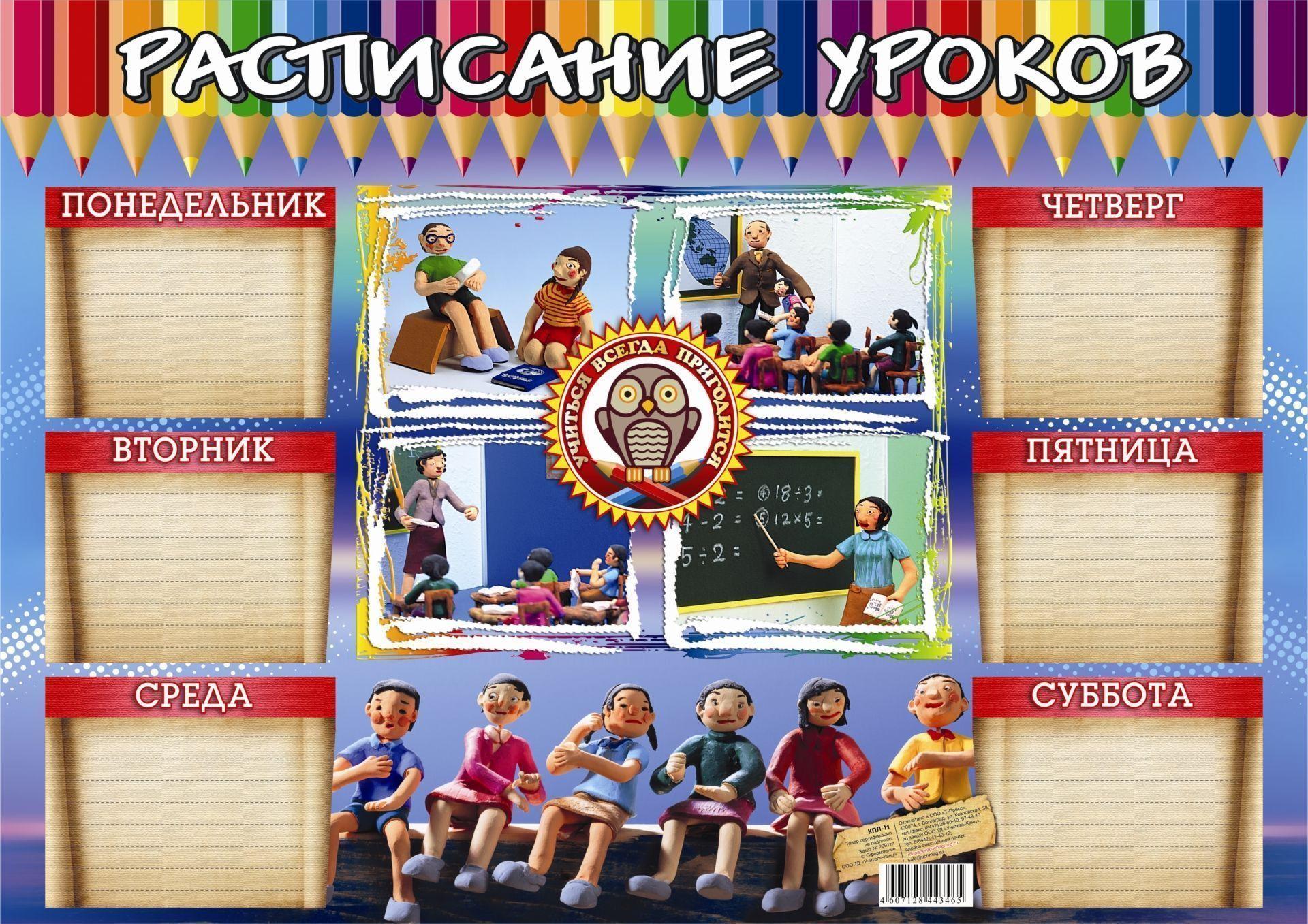 Расписание уроков (пластилиновые куклы, горизонтальное): (Формат А3, бумага мелованная глянцевая, пл.150)Расписание уроков<br>.<br><br>Год: 2017<br>Высота: 293<br>Ширина: 416