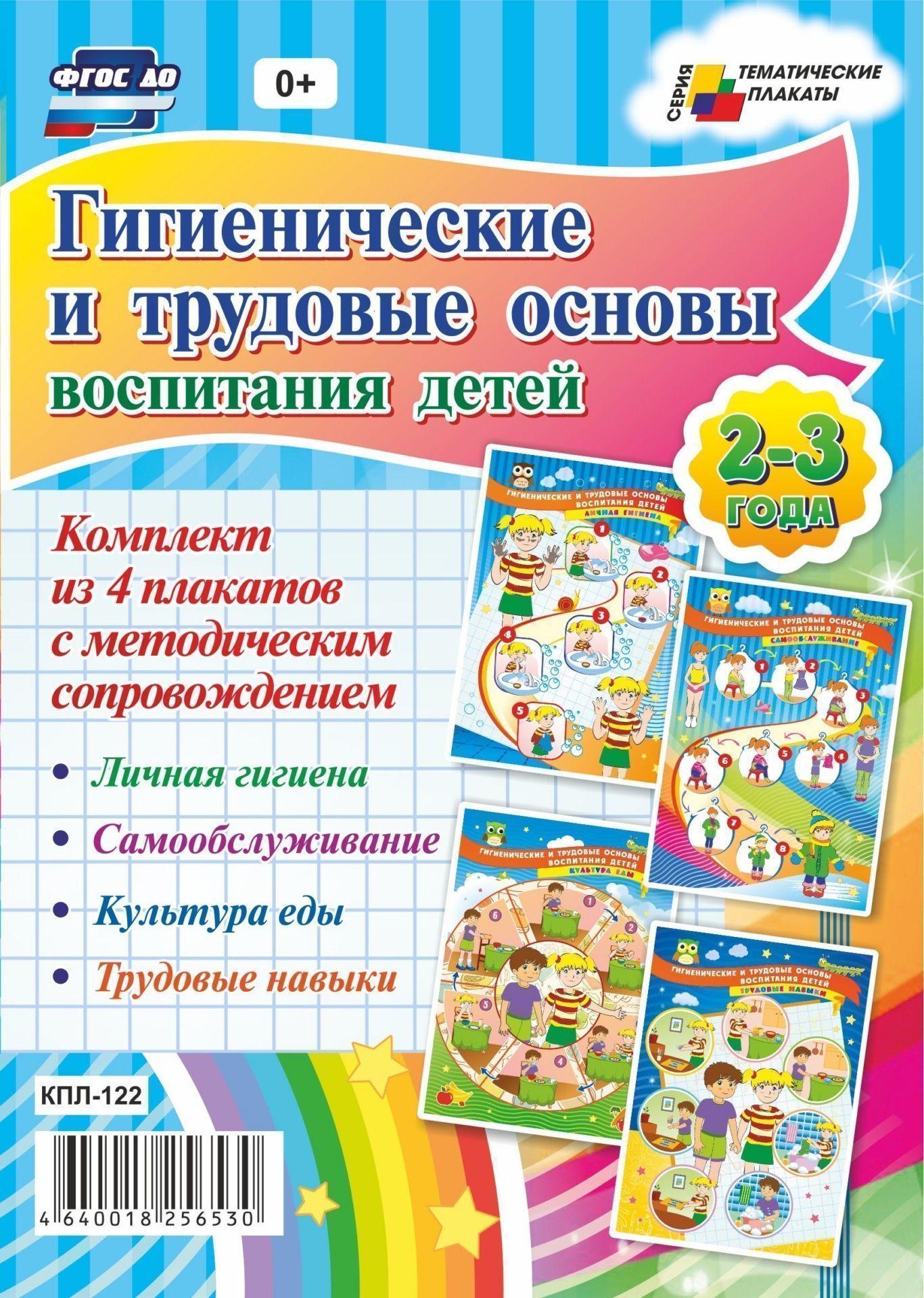 Комплект плакатов Гигиенические и трудовые основы воспитания детей дошкольного возраста. 2-3 года: 4 плаката с методическим сопровождениемТематические плакаты<br>.<br><br>Год: 2017<br>Серия: Тематические плакаты<br>Высота: 297<br>Ширина: 420