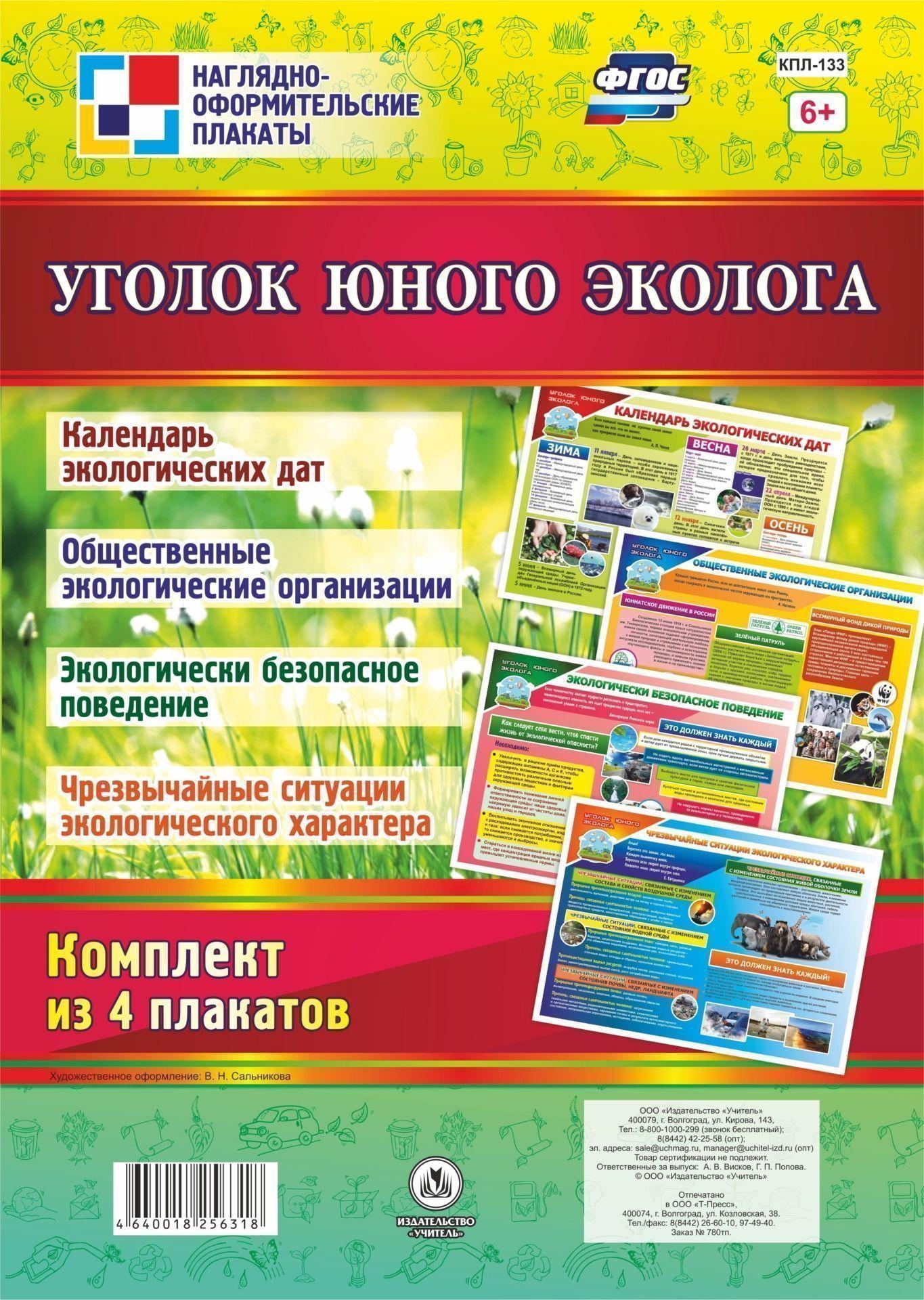 Комплект плакатов Уголок юного эколога: 4 плаката А2Тематические плакаты<br>.<br><br>Год: 2018<br>Серия: Наглядно-оформительские плакаты<br>Высота: 594<br>Ширина: 420<br>Переплёт: набор