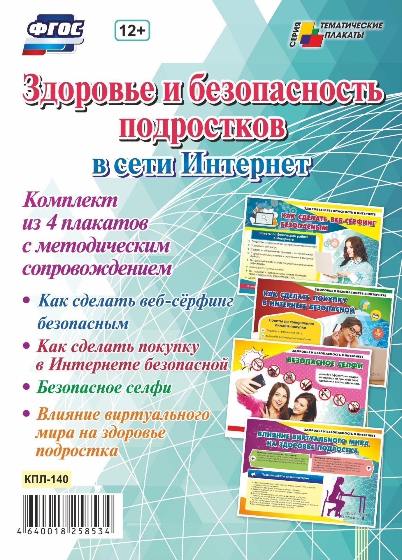 Комплект плакатов Здоровье и безопасность подростков в сети ИнтернетТематические плакаты<br>.<br><br>Год: 2017<br>Серия: Тематические плакаты<br>Высота: 297<br>Ширина: 420