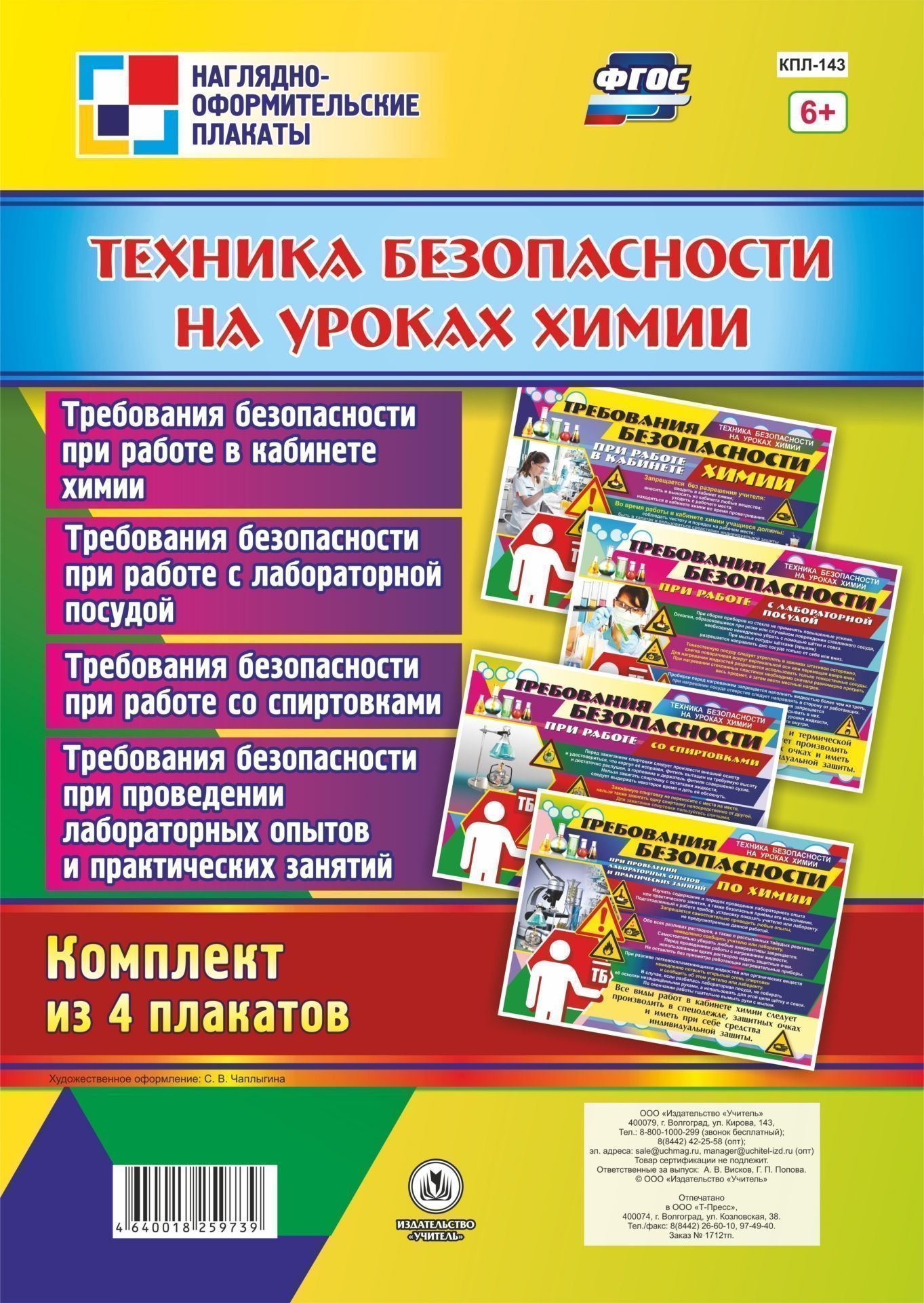 Комплект плакатов Техника безопасности на уроках химииТематические плакаты<br>.<br><br>Год: 2017<br>Серия: Наглядно-оформительские плакаты<br>Высота: 297<br>Ширина: 420<br>Переплёт: набор
