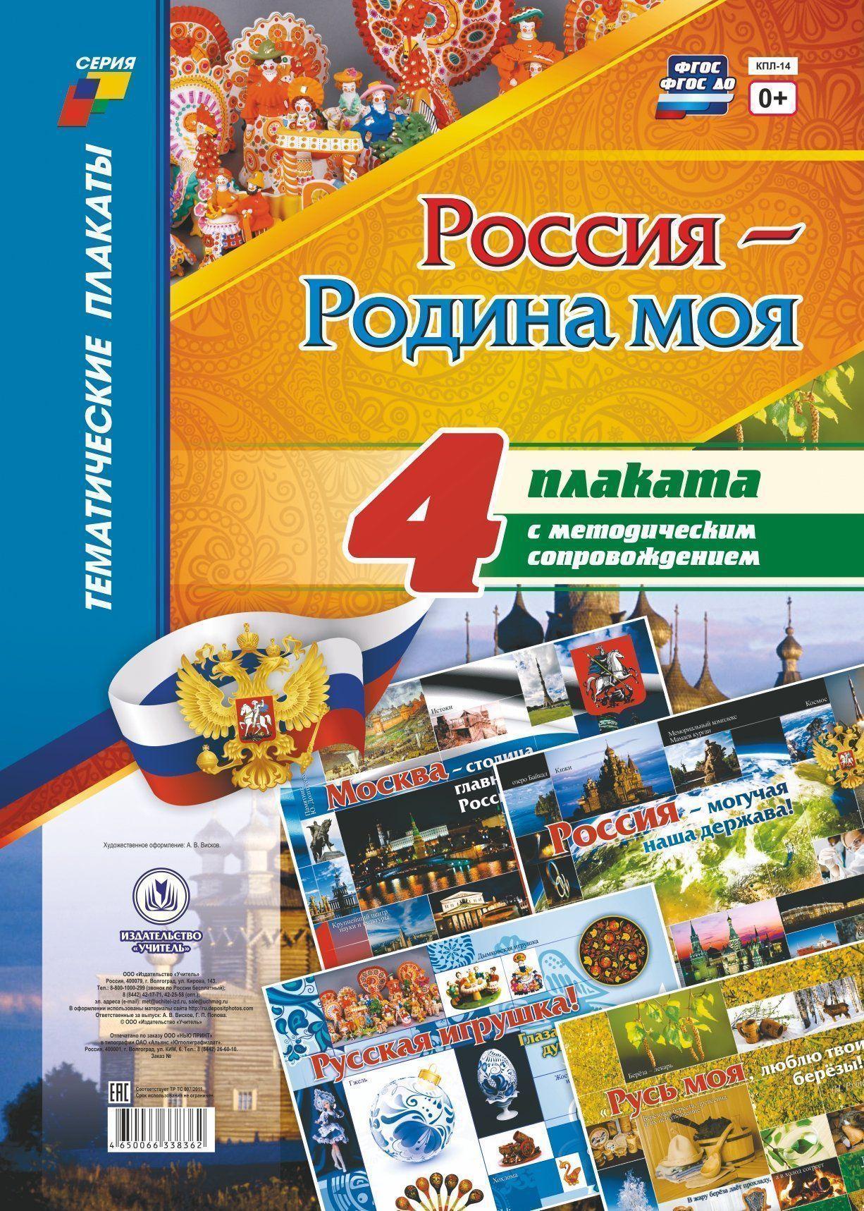 Комплект плакатов  Россия - Родина моя: 4 плаката с методическим сопровождениемИнформационно-деловое оснащение ДОО<br>.<br><br>Год: 2017<br>Серия: Тематические плакаты<br>Высота: 297<br>Ширина: 420
