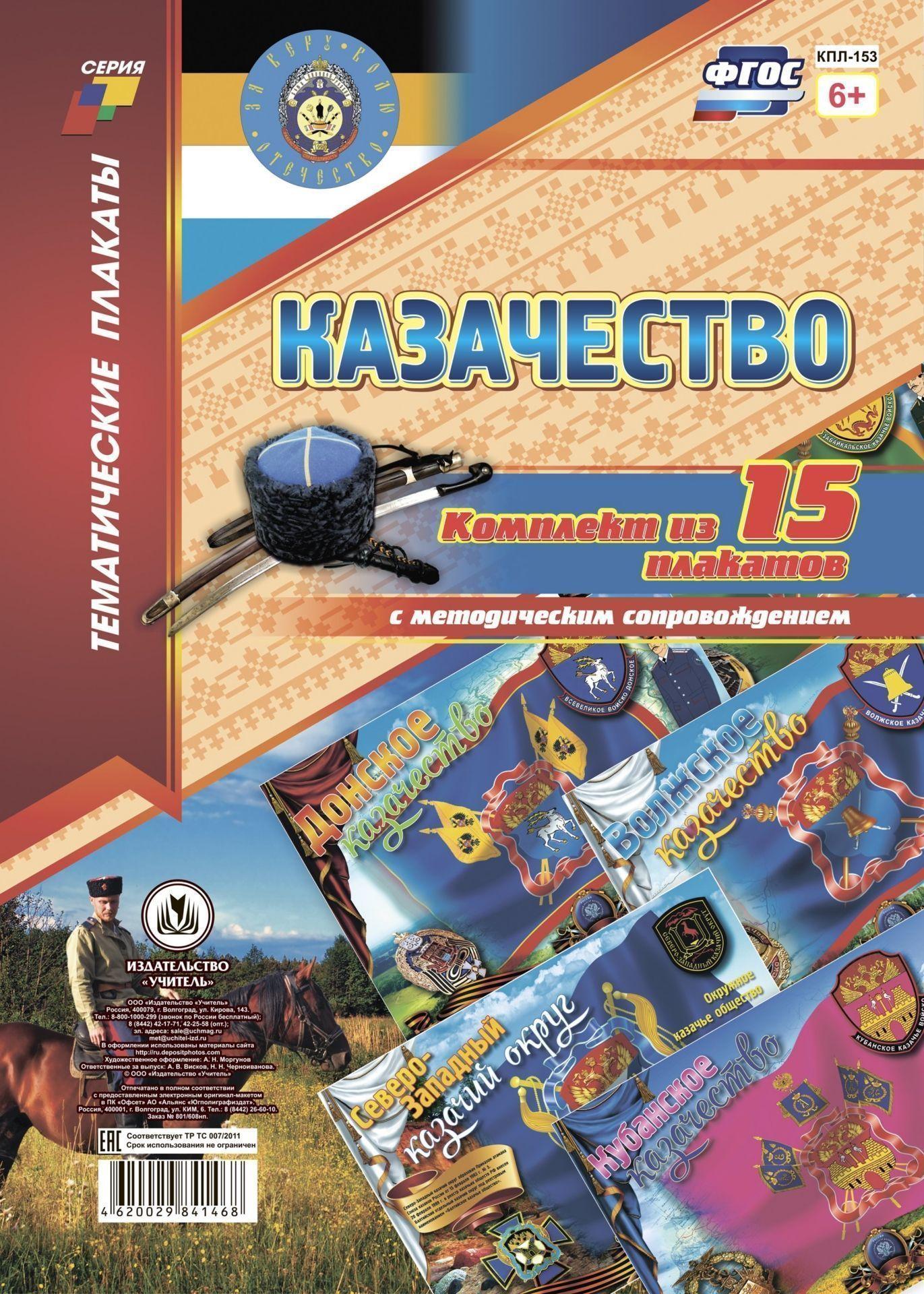 Комплект плакатов Казачество: 16 плакатов  с методическим сопровождениемТематические плакаты<br>.<br><br>Год: 2017<br>Серия: Тематические плакаты<br>Высота: 297<br>Ширина: 420<br>Переплёт: набор