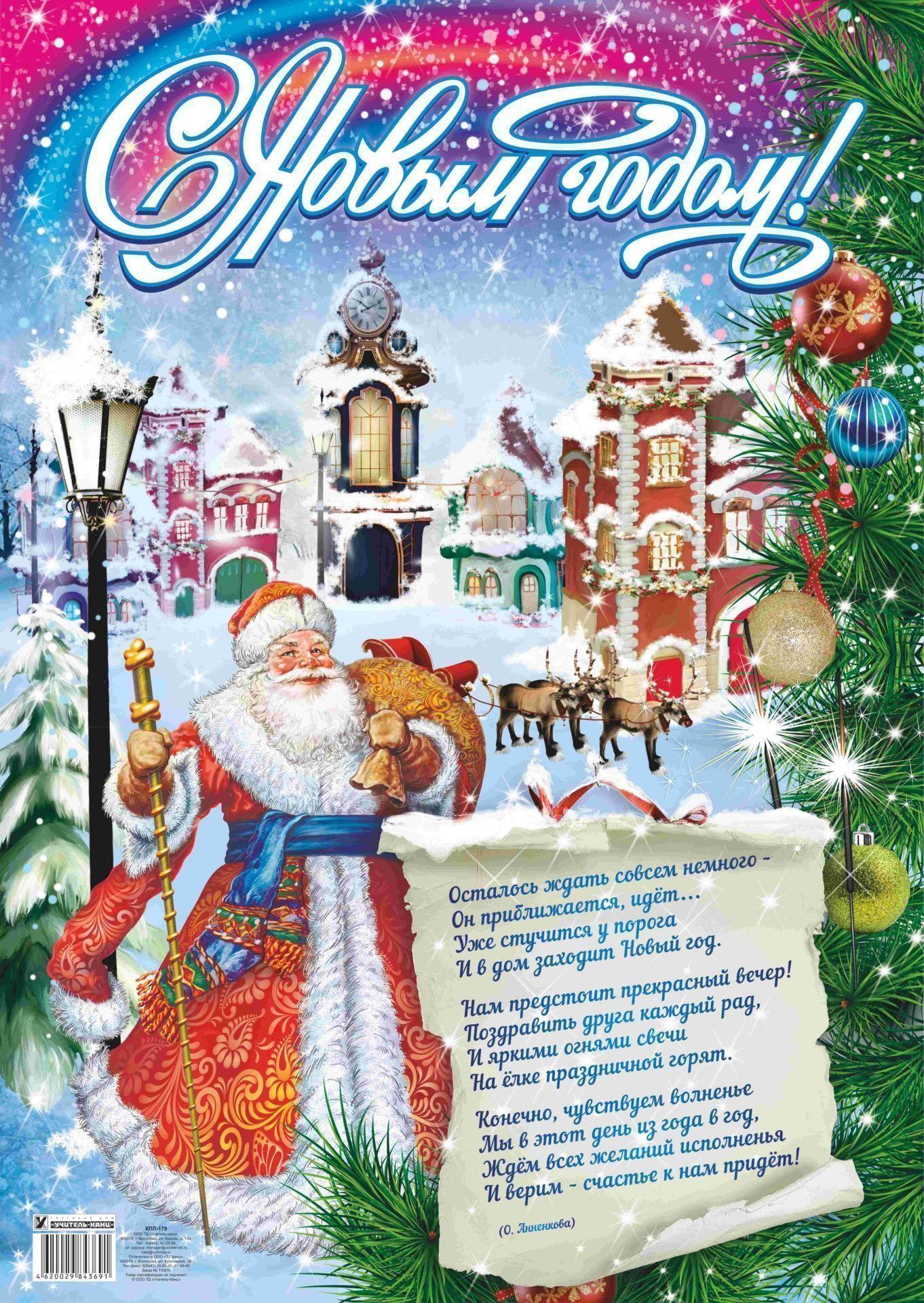 Оформительский плакат С Новым годом! с глиттером (Формат А2)Оформительские плакаты<br>.<br><br>Год: 2018<br>Высота: 594<br>Ширина: 420<br>Толщина: 1