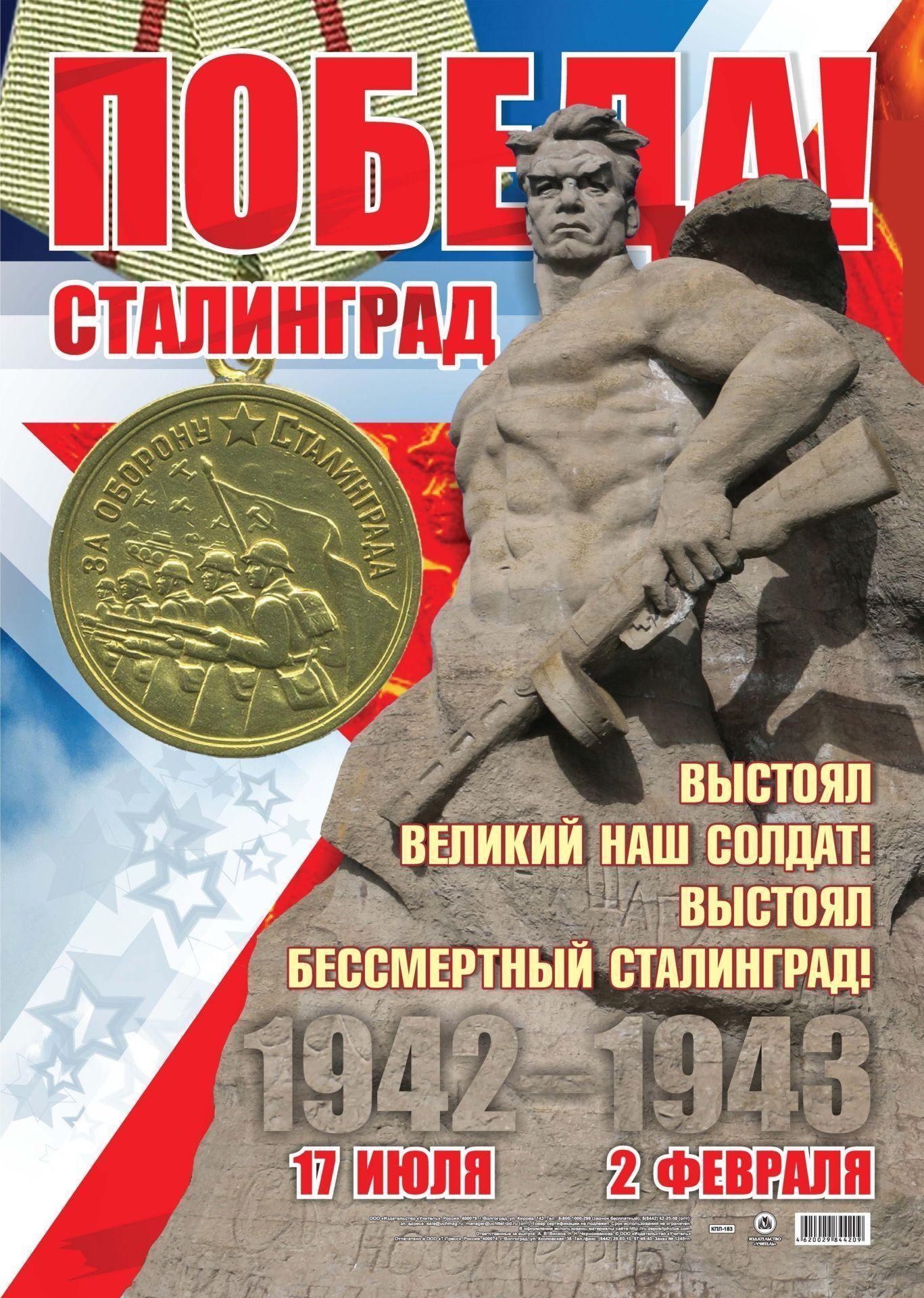 Оформительский плакат 2 февраля - День Победы в Сталинградской битве! А2Оформительские плакаты<br>.<br><br>Год: 2018<br>Высота: 594<br>Ширина: 420<br>Толщина: 1