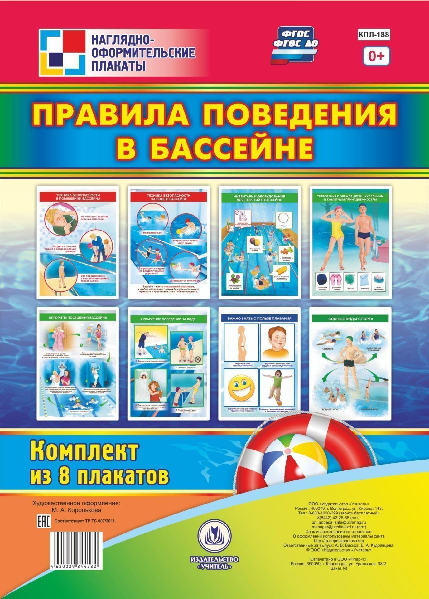Правила поведения в бассейнеТематические плакаты<br>В комплекте представлены 8 плакатов по технике безопасности в бассейне. Предложенные материалы помогут создать безопасные условия пребывания детей в бассейне. Это возможность воспитывающим взрослым, инструкторам по физической культуре, инструкторам по пла...<br><br>Год: 2018<br>Серия: Наглядно-оформительские плакаты<br>Высота: 297<br>Ширина: 210<br>Толщина: 3<br>Переплёт: набор