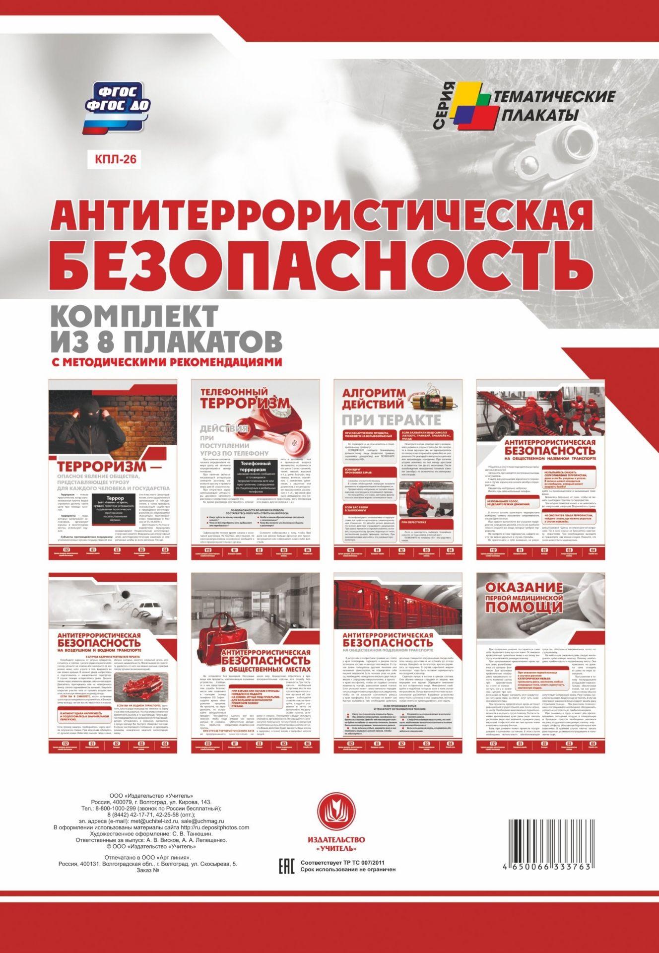 Комплект плакатов Антитеррористическая безопасность: 8 плакатов с методическими рекомендациямиИнформационно-деловое оснащение ДОО<br>.<br><br>Год: 2017<br>Серия: Тематические плакаты<br>Высота: 290<br>Ширина: 205<br>Толщина: 2<br>Переплёт: набор