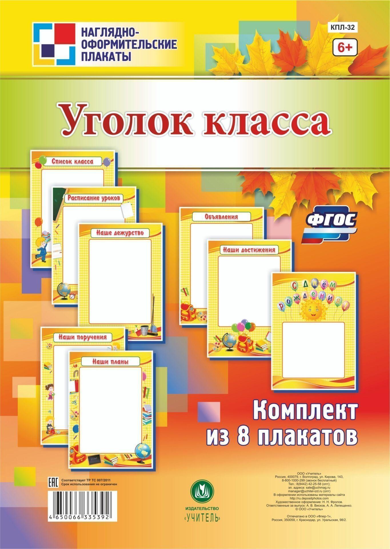 Комплект плакатов Уголок класса: 8 плакатовПлакаты, постеры, карты<br>.<br><br>Год: 2017<br>Серия: Наглядно-оформительские плакаты<br>Высота: 290<br>Ширина: 205<br>Переплёт: набор