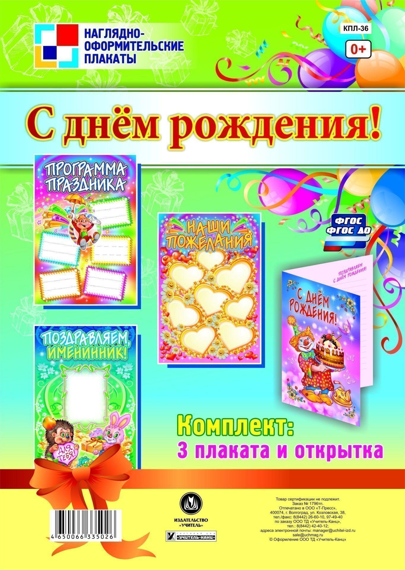 Комплект плакатов С днём рождения! (3 плаката)Плакаты, постеры, карты<br>В комплекте 3 плаката Поздравляем, именинник!, Доска пожеланий, Программа праздника, открытка Поздравляем с Днём рождения!<br><br>Год: 2017<br>Серия: Наглядно-оформительские плакаты<br>Высота: 297<br>Ширина: 420