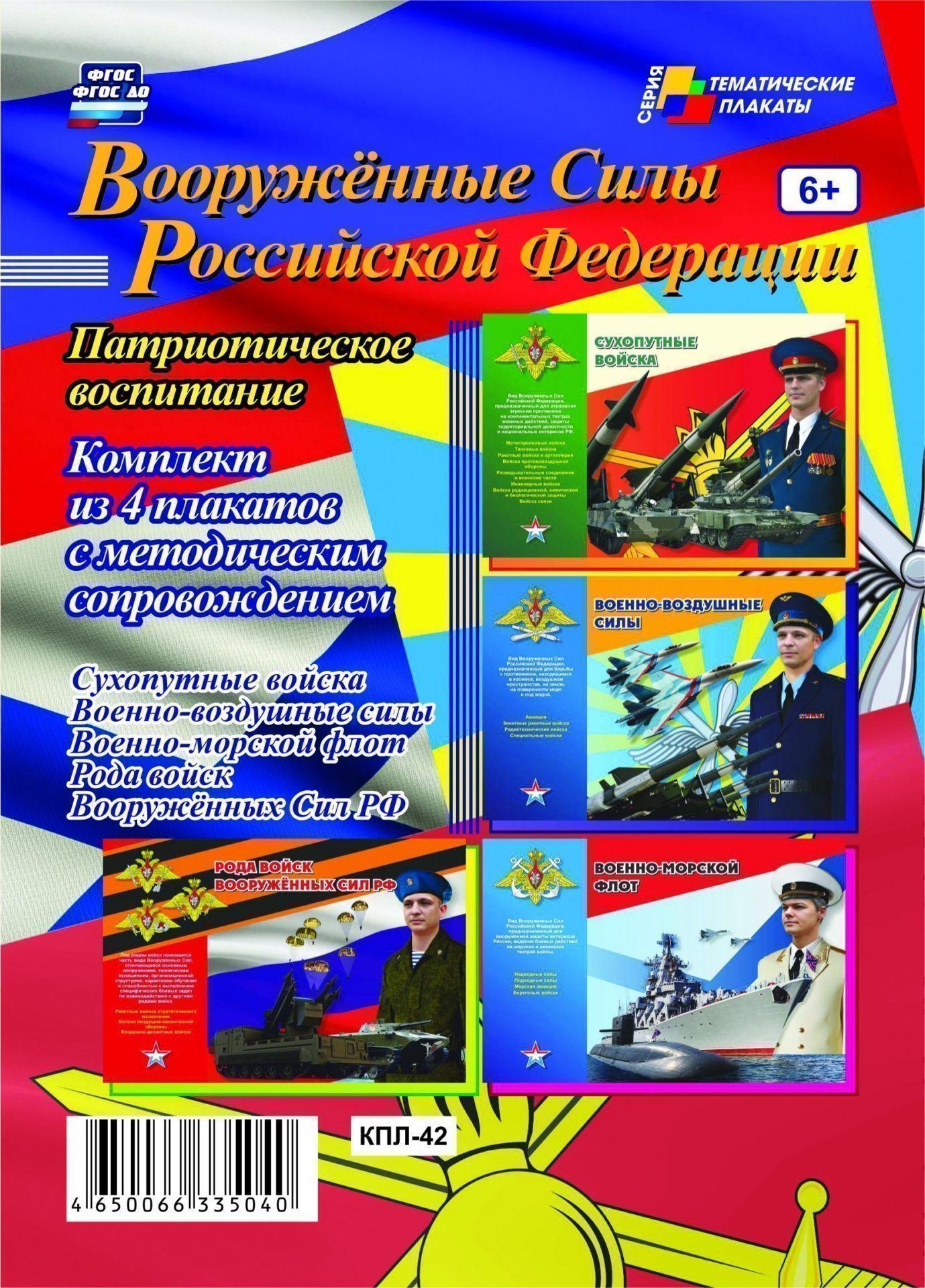 Комплект плакатов Вооружённые силы Российской Федерации (4 плаката с методическим сопровождением)Информационно-деловое оснащение ДОО<br>.<br><br>Год: 2017<br>Серия: Тематические плакаты<br>Высота: 297<br>Ширина: 420