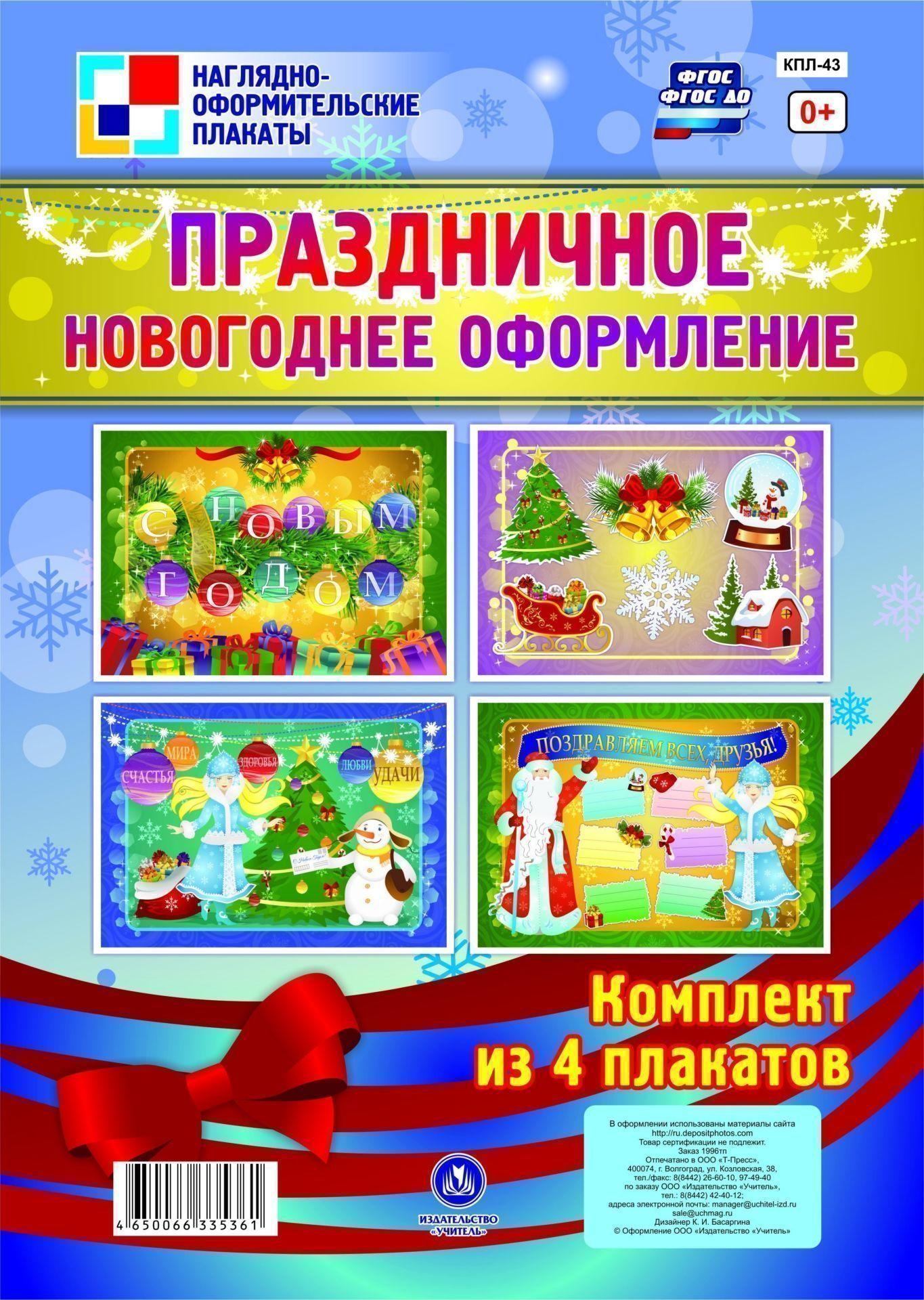 Праздничное новогоднее оформление (комплект из 4 плакатов)Наклейки для интерьера, окна<br>.<br><br>Год: 2017<br>Серия: Наглядно-оформительские плакаты<br>Высота: 297<br>Ширина: 420