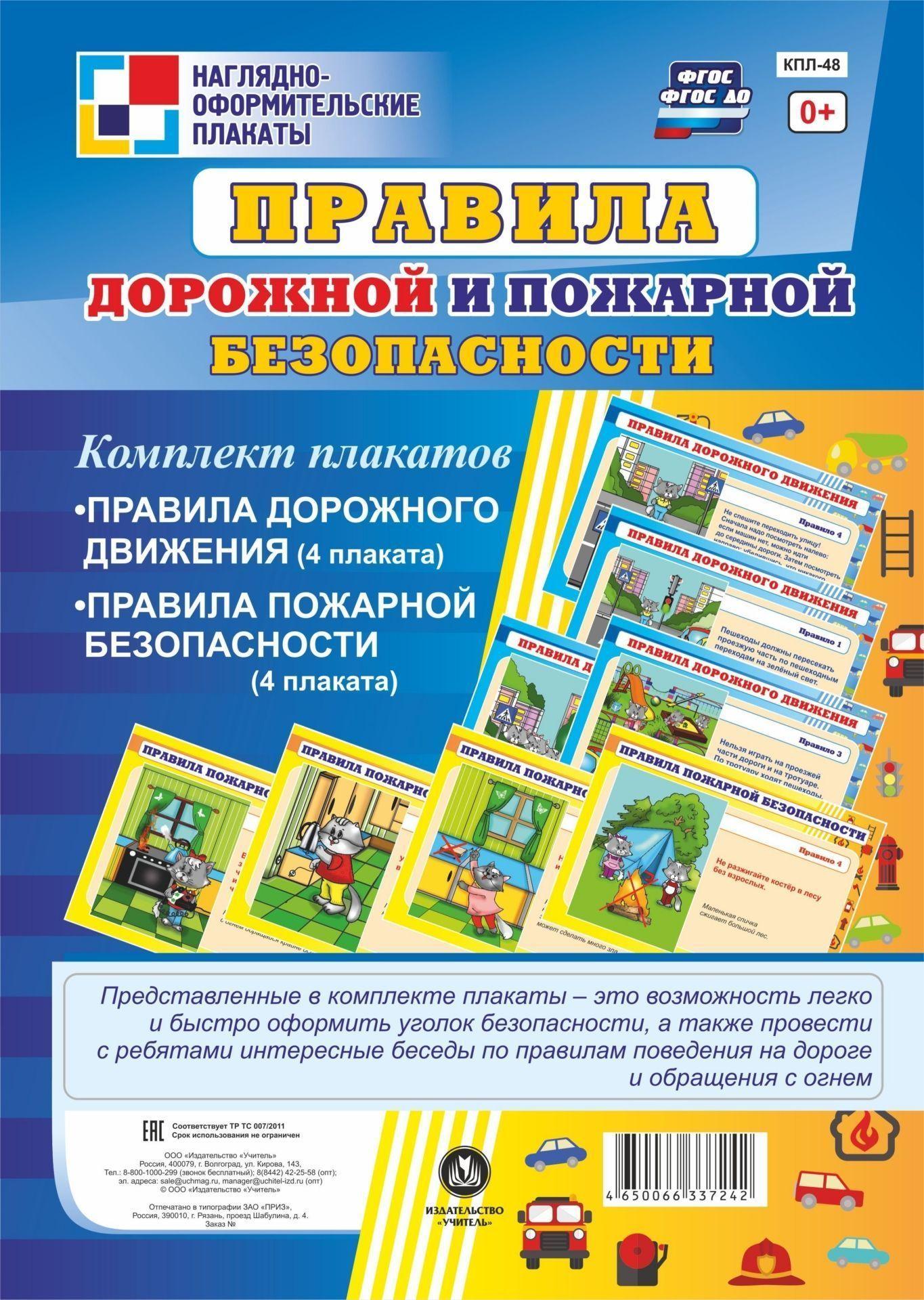 Комплект плакатов Правила дорожной и пожарной безопасности: 8 плакатовПлакаты, постеры, карты<br>.<br><br>Год: 2017<br>Серия: Наглядно-оформительские плакаты<br>Высота: 290<br>Ширина: 205<br>Переплёт: набор