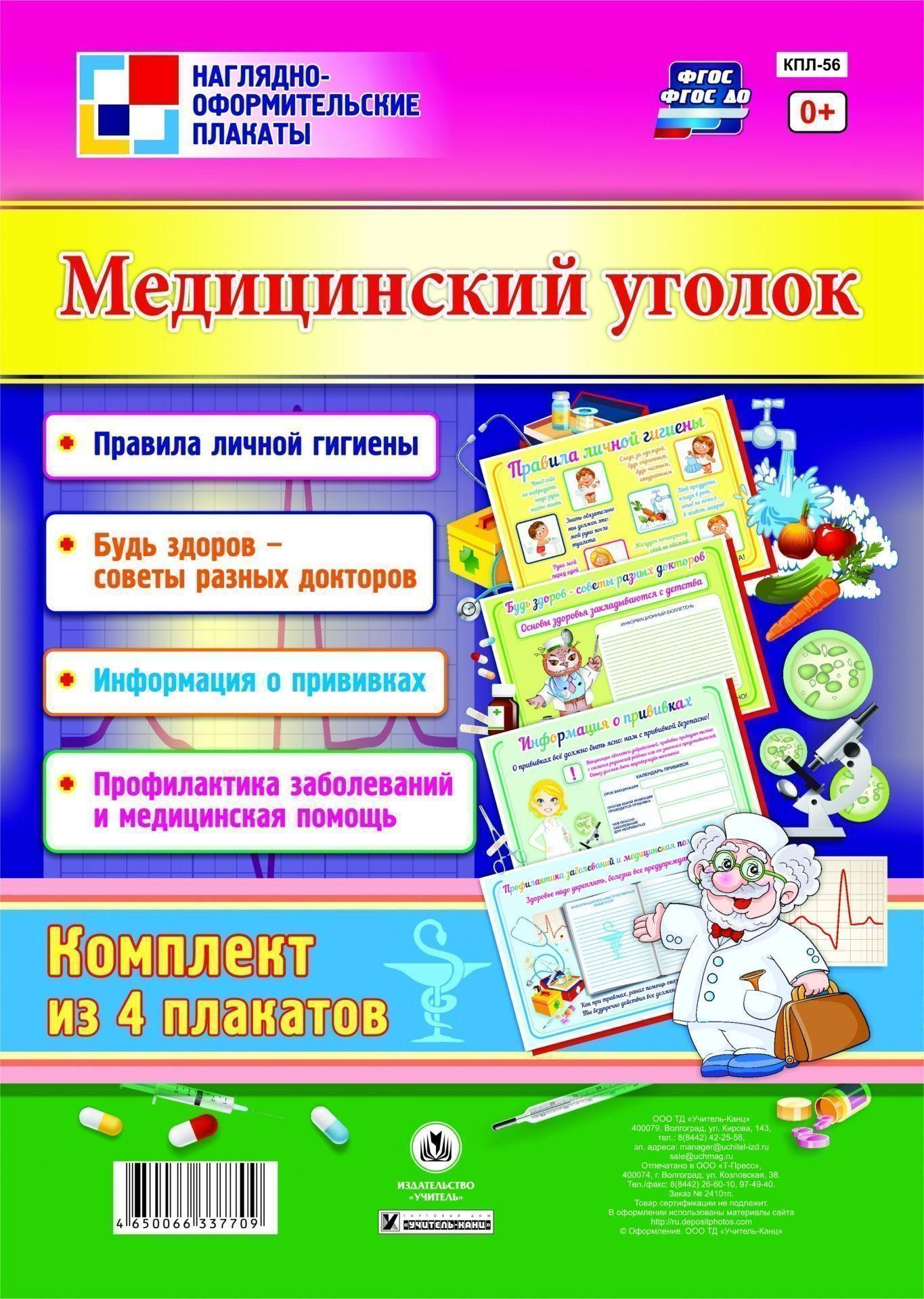 Комплект плакатов Медицинский уголок: 4 плакатаПлакаты, постеры, карты<br>.<br><br>Год: 2017<br>Серия: Наглядно-оформительские плакаты<br>Высота: 594<br>Ширина: 420<br>Переплёт: набор
