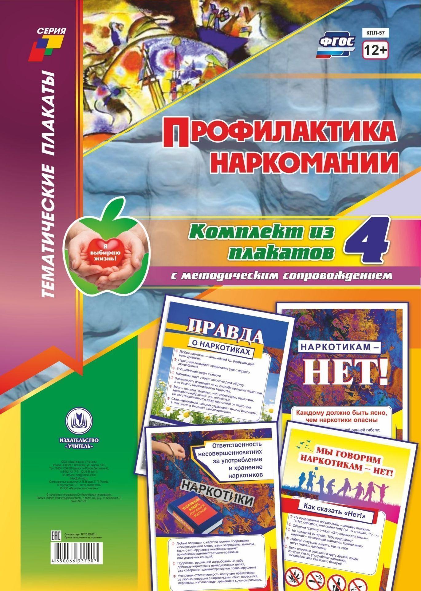 Комплект плакатов Профилактика наркомании: 4 плаката с методическим сопровождениемТематические плакаты<br>.<br><br>Год: 2017<br>Серия: Тематические плакаты<br>Высота: 297<br>Ширина: 420