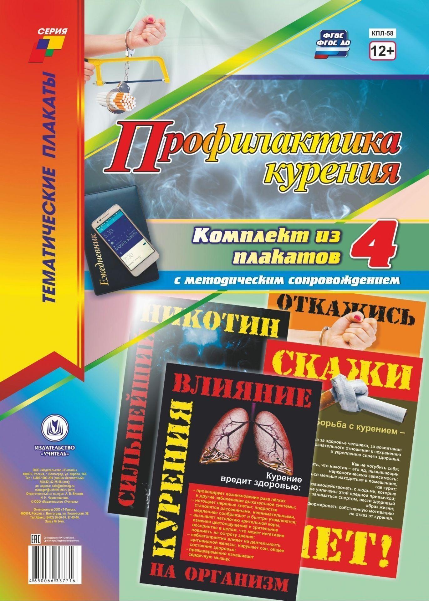 Комплект плакатов Профилактика курения: 4 плаката с методическим сопровождениемТематические плакаты<br>.<br><br>Год: 2017<br>Серия: Тематические плакаты<br>Высота: 297<br>Ширина: 420