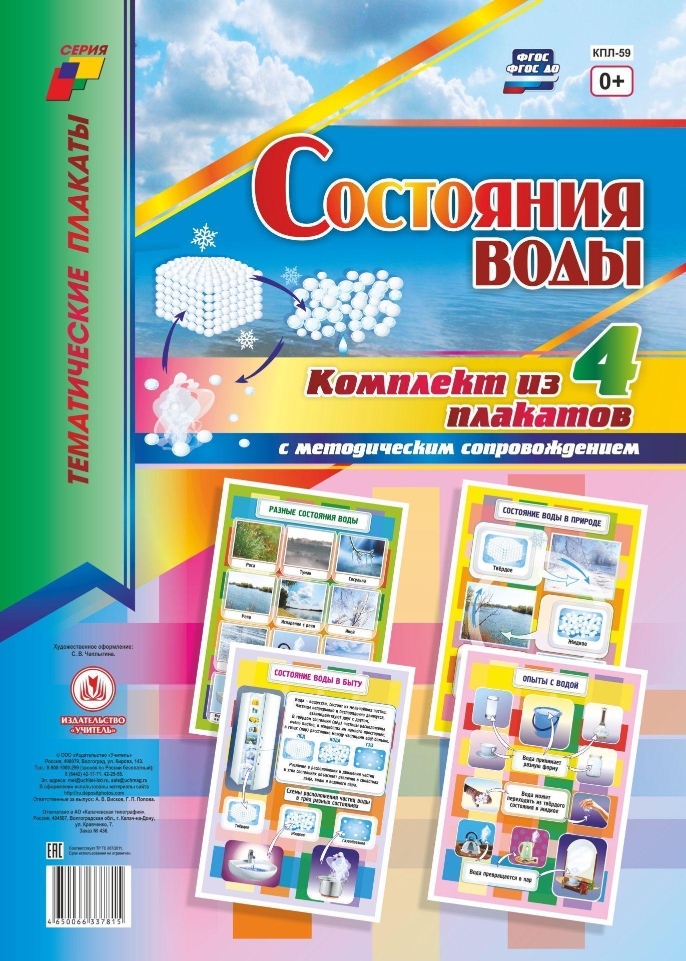 Комплект плакатов Состояние воды: 4 плаката с методическим сопровождениемТематические плакаты<br>.<br><br>Год: 2017<br>Серия: Тематические плакаты<br>Высота: 297<br>Ширина: 420