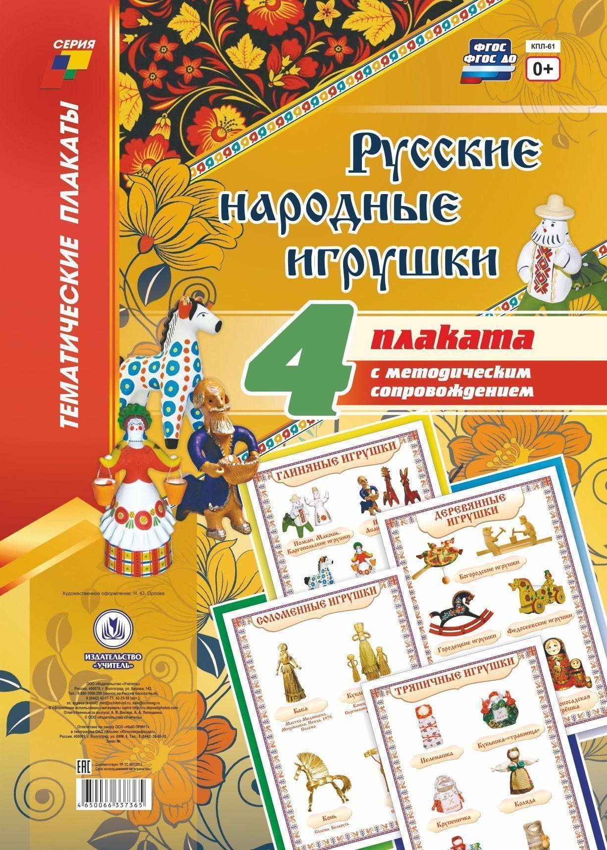 Комплект плакатов Русские народные игрушки: 4 плаката с методическим сопровождениемИнформационно-деловое оснащение ДОО<br>.<br><br>Год: 2017<br>Сери: Тематические плакаты<br>Высота: 297<br>Ширина: 420