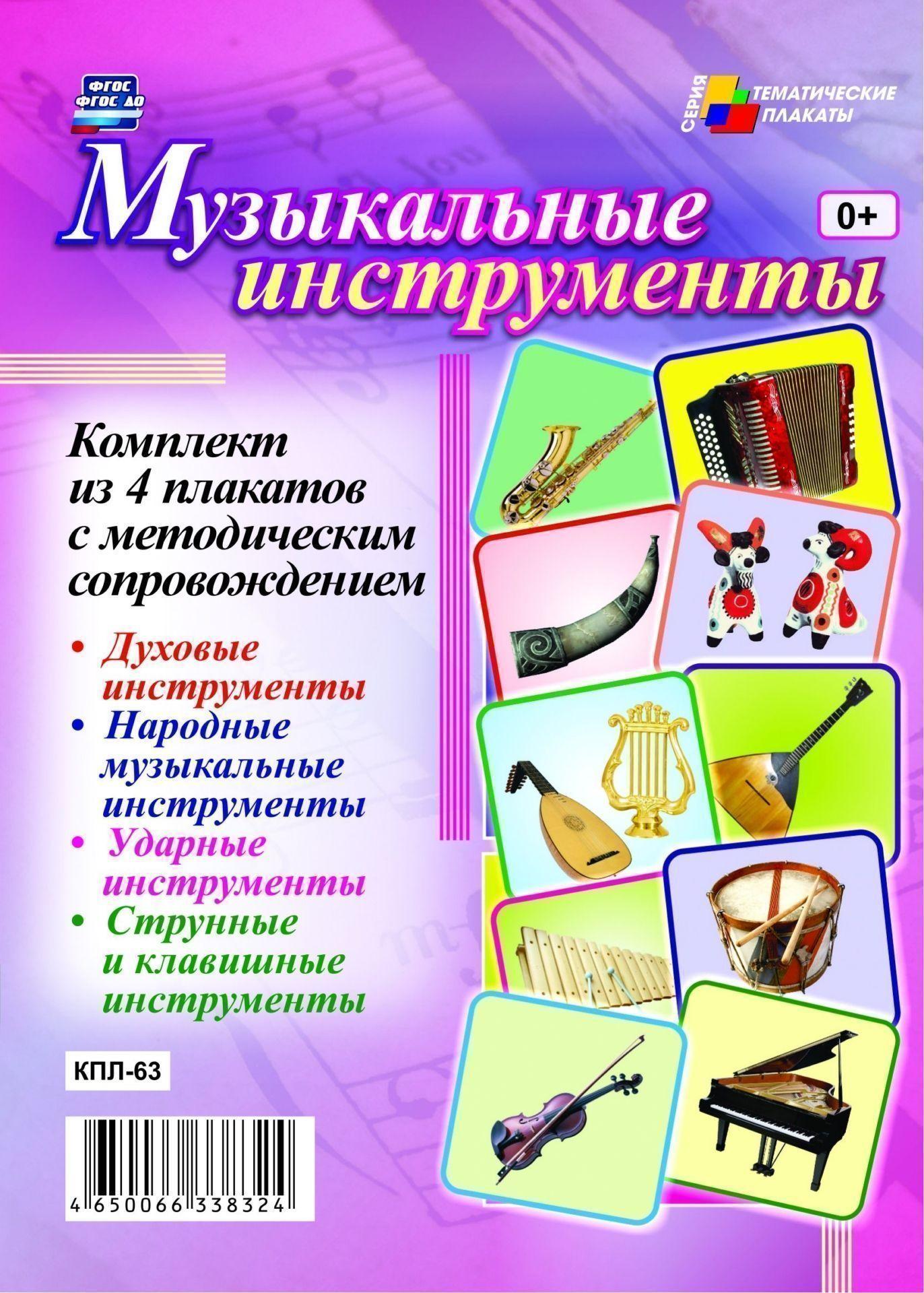 Комплект плакатов Музыкальные инструменты: 4 плаката с методическим сопровождениемТематические плакаты<br>.<br><br>Год: 2017<br>Серия: Тематические плакаты<br>Высота: 297<br>Ширина: 420