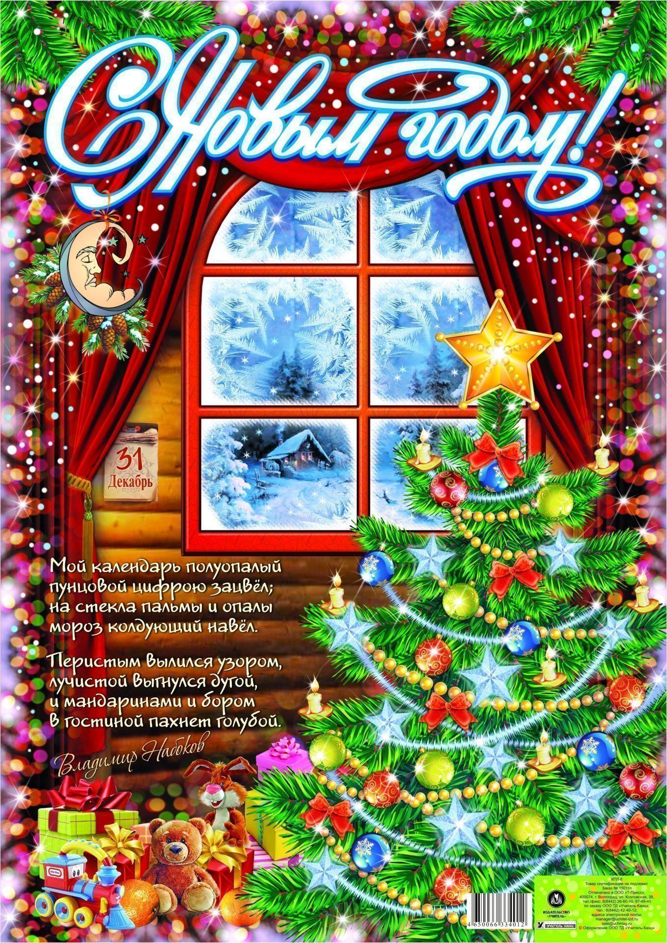 С Новым годом! (плакат) (упаковка 10 шт.)Плакаты, постеры, карты<br>.<br><br>Год: 2017<br>Высота: 293<br>Ширина: 416<br>Толщина: 1