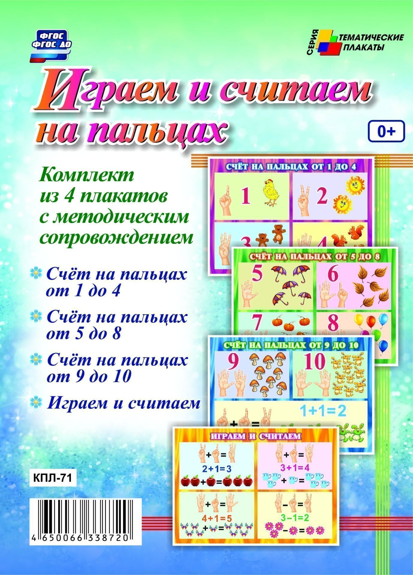 Комплект плакатов  Играем и считаем на пальцах: 4 плаката с методическим сопровождениемТематические плакаты<br>Представленный комплект тематических плакатов Играем и считаем на пальцах с методическим сопровождением предназначен для занятий по познавательному развитию детей, включает в себя 4 плаката: 1.Счет на пальцах от 1 до 4;2.Счет на пальцах от 5 до 8;3.С...<br><br>Год: 2017<br>Серия: Тематические плакаты<br>Высота: 297<br>Ширина: 420
