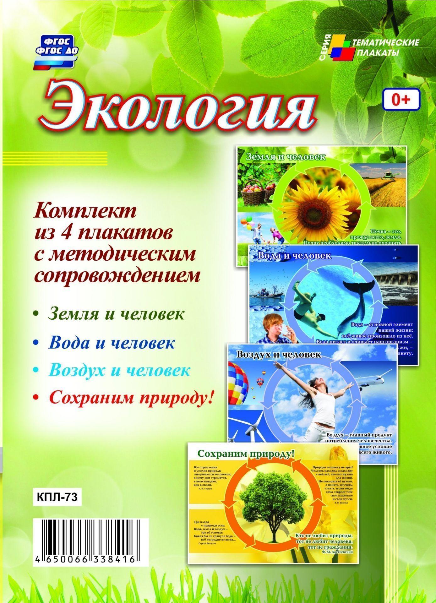 Комплект плакатов Экология: 4 плаката с методическим сопровождениемТематические плакаты<br>.<br><br>Год: 2017<br>Серия: Тематические плакаты<br>Высота: 297<br>Ширина: 420